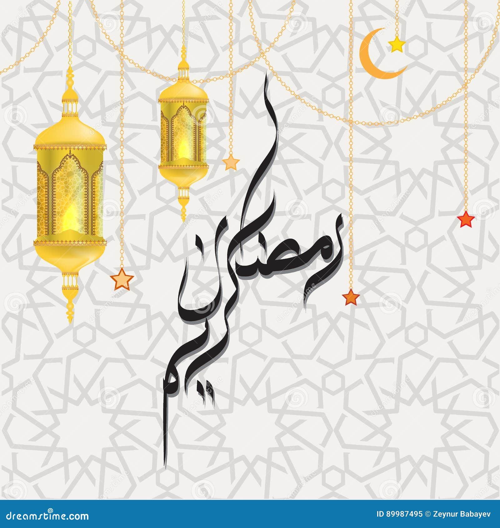 Caligrafía De Ramadan Kareem Arabic, Plantilla Hermosa De La Tarjeta ...