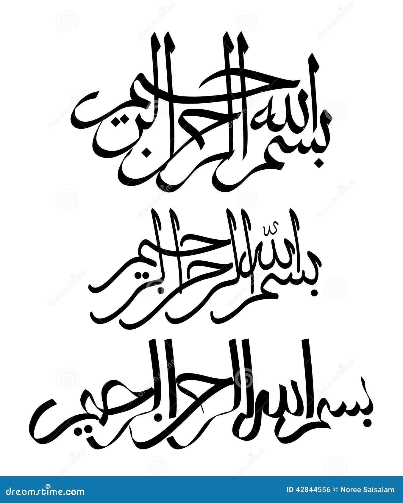 Caligrafía Del árabe Del Vector Traducción: En Nombre De Dios, El ...