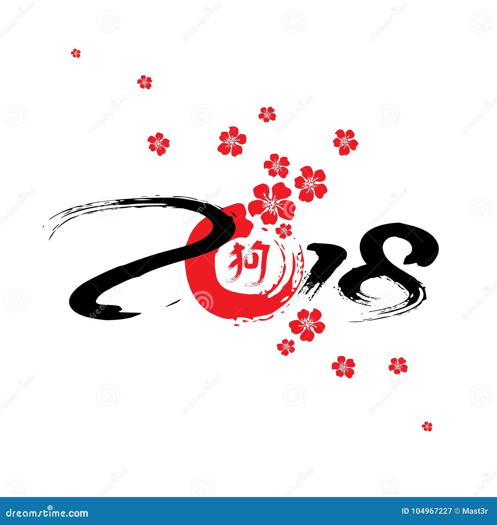 Caligrafía 2018 del Grunge aislada en símbolo rojo del zodiaco del Año Nuevo de la muestra del perro del fondo blanco
