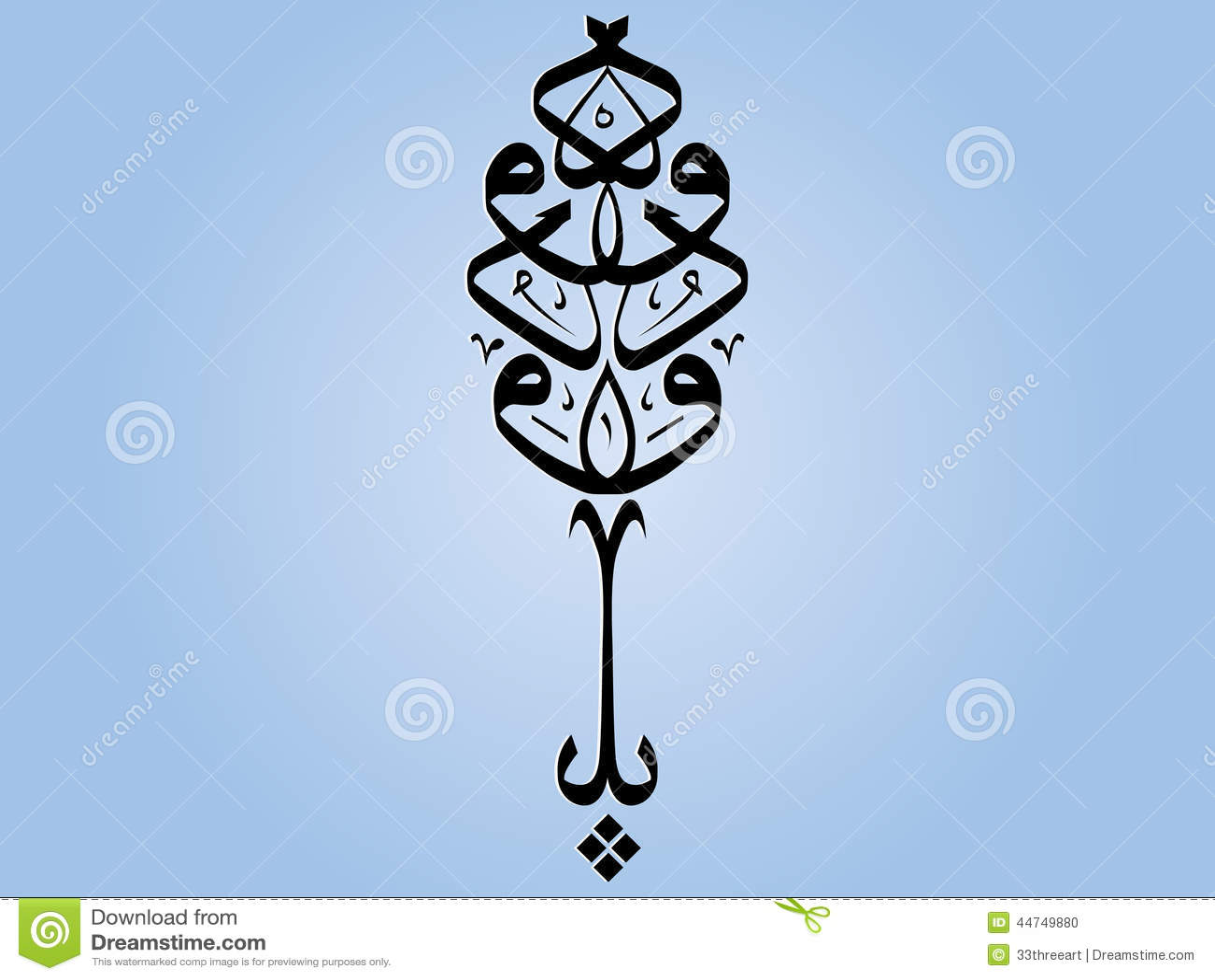 Caligrafía islámica hermosa