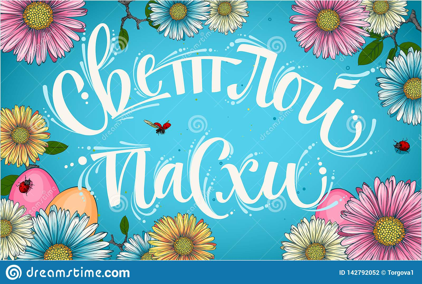 Caligrafia cirílica feliz de easter com elementos florais