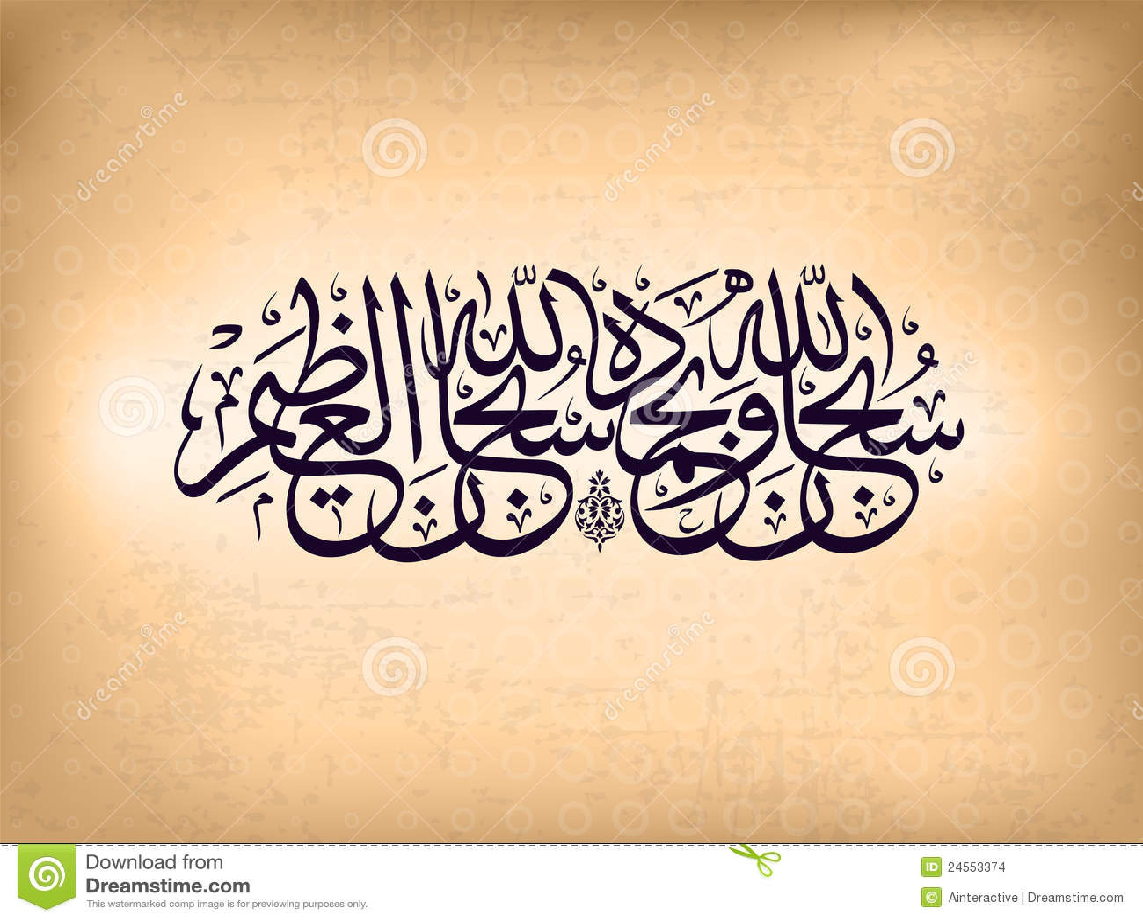 Caligrafia islâmica árabe.