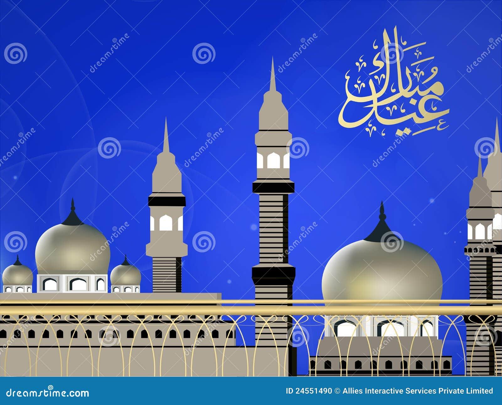 Caligrafia islâmica árabe de Eid Mubarak
