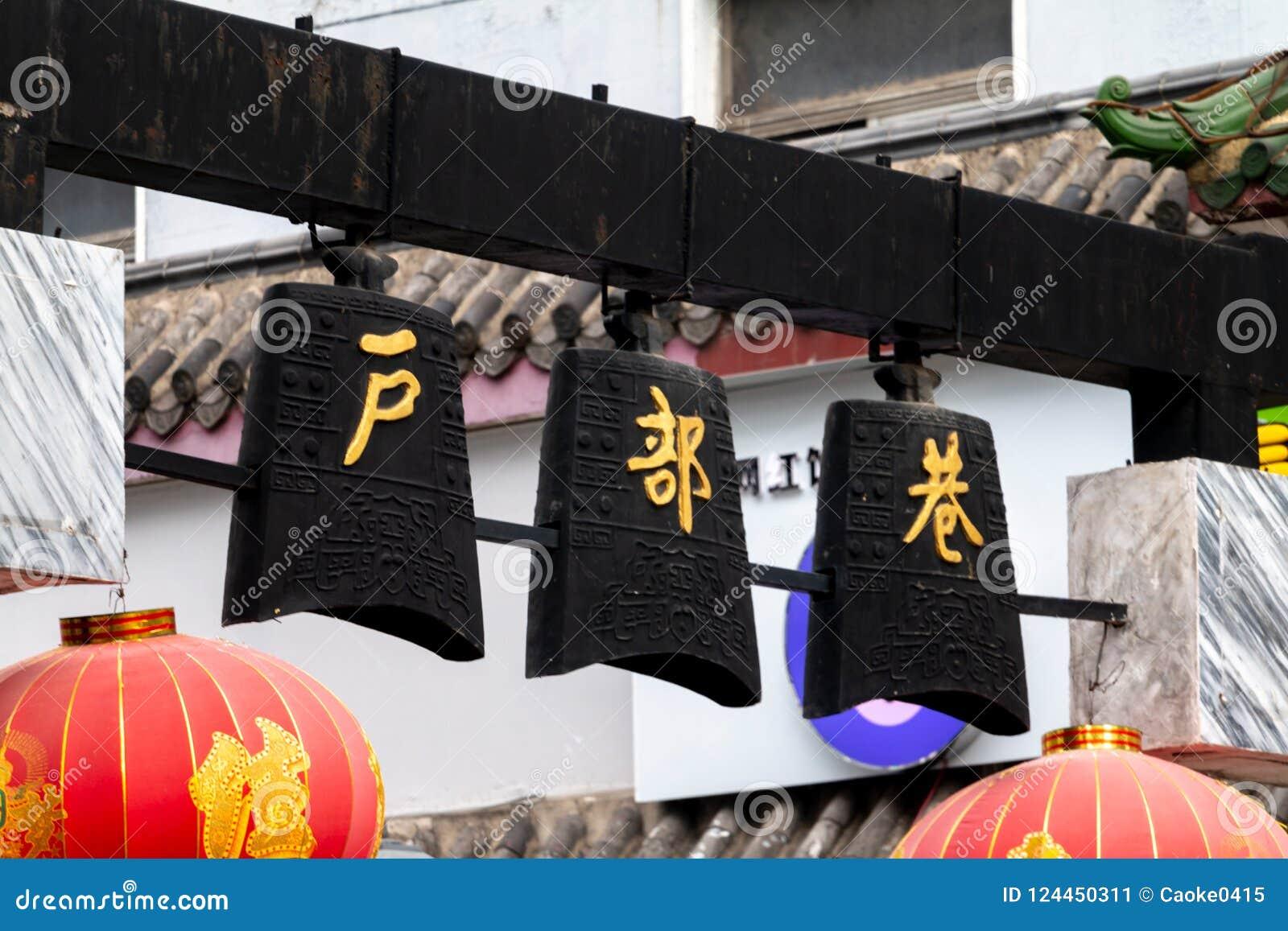 Calle del ` de los gastrónomos en Wuhan, China