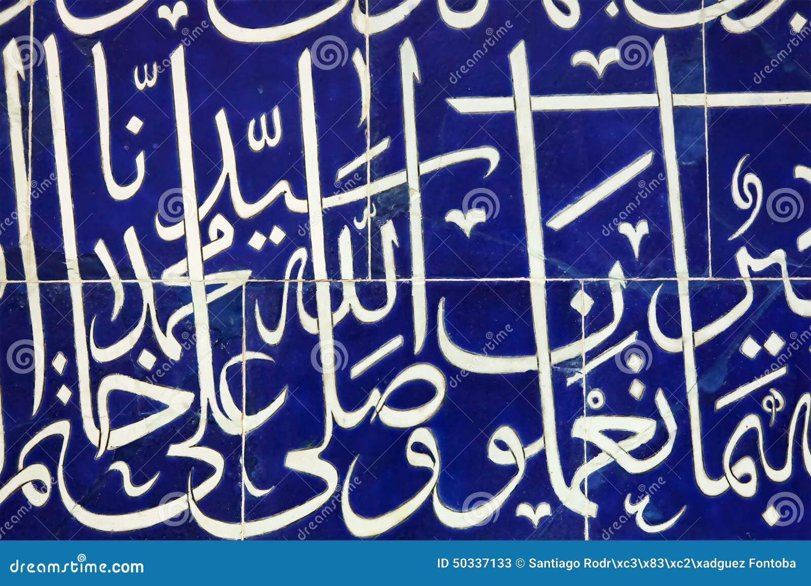 Calligrafia araba sulle mattonelle blu immagine stock immagine di