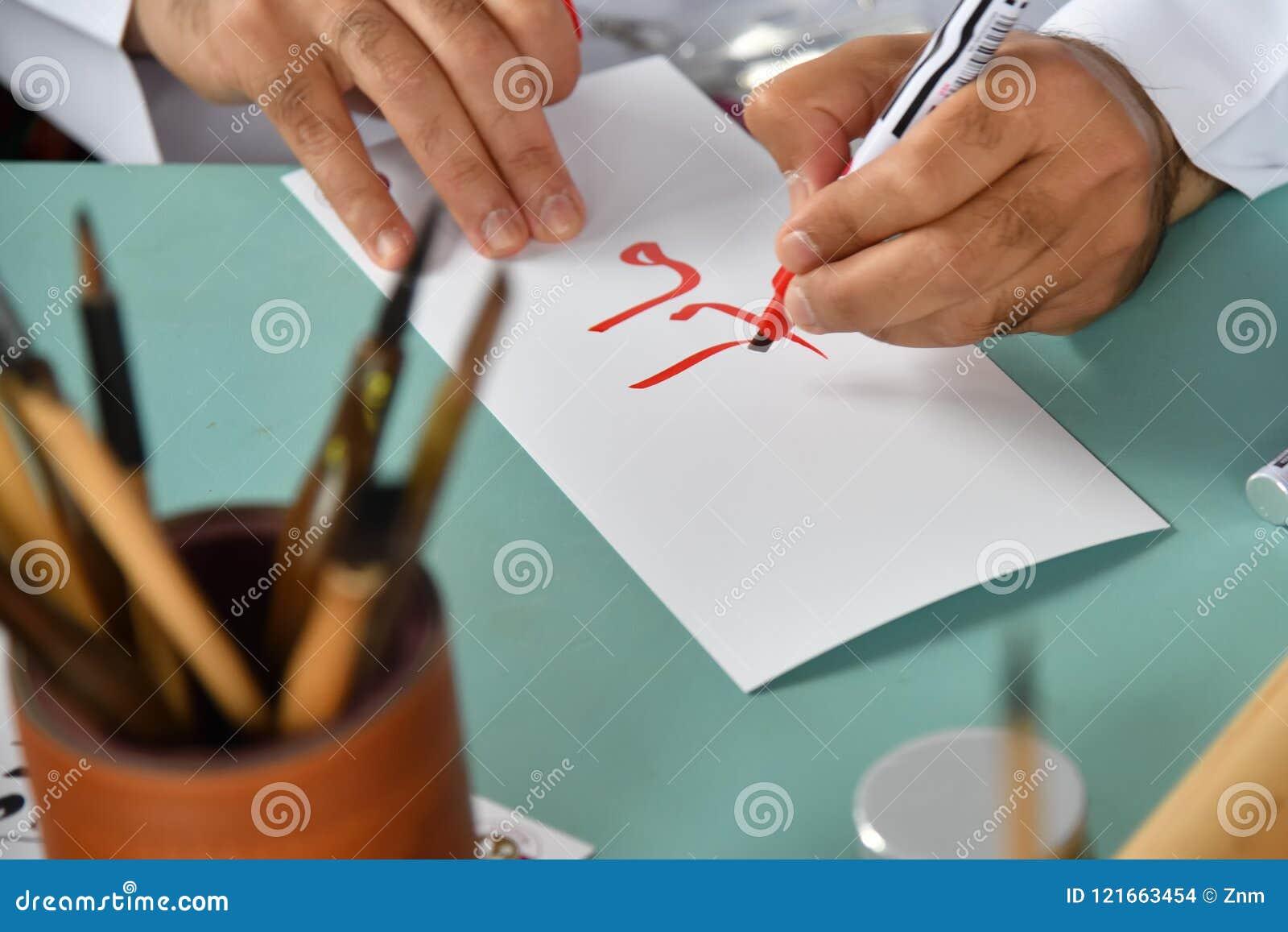 Calligrafia o iscrizione decorativa della scrittura