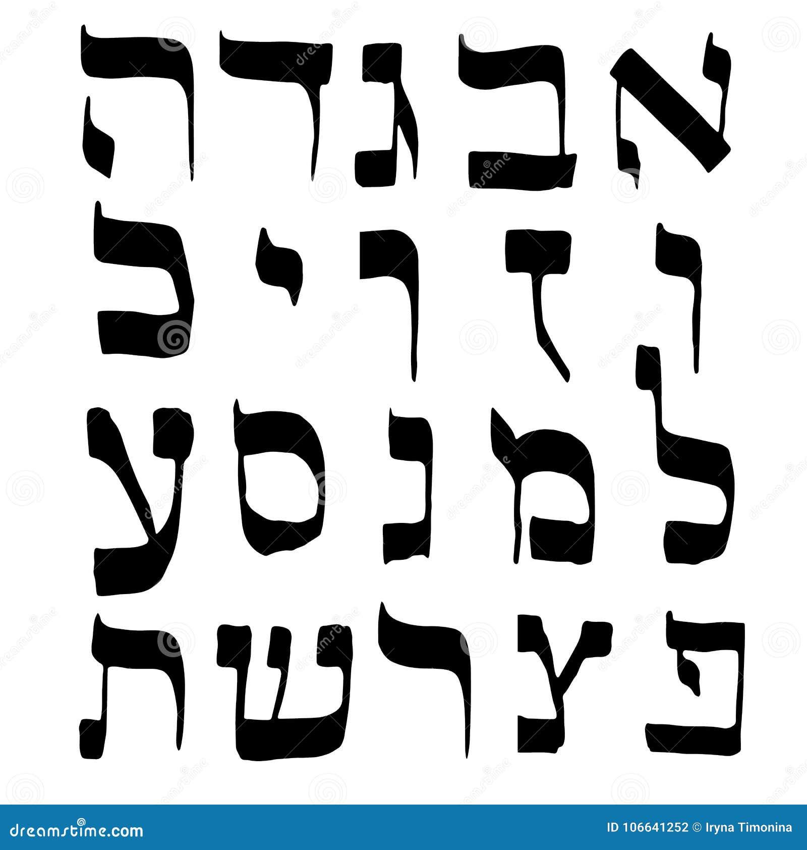 Calligraphic Font In Hebrew  Letters Alphabet Hebrew  Hand