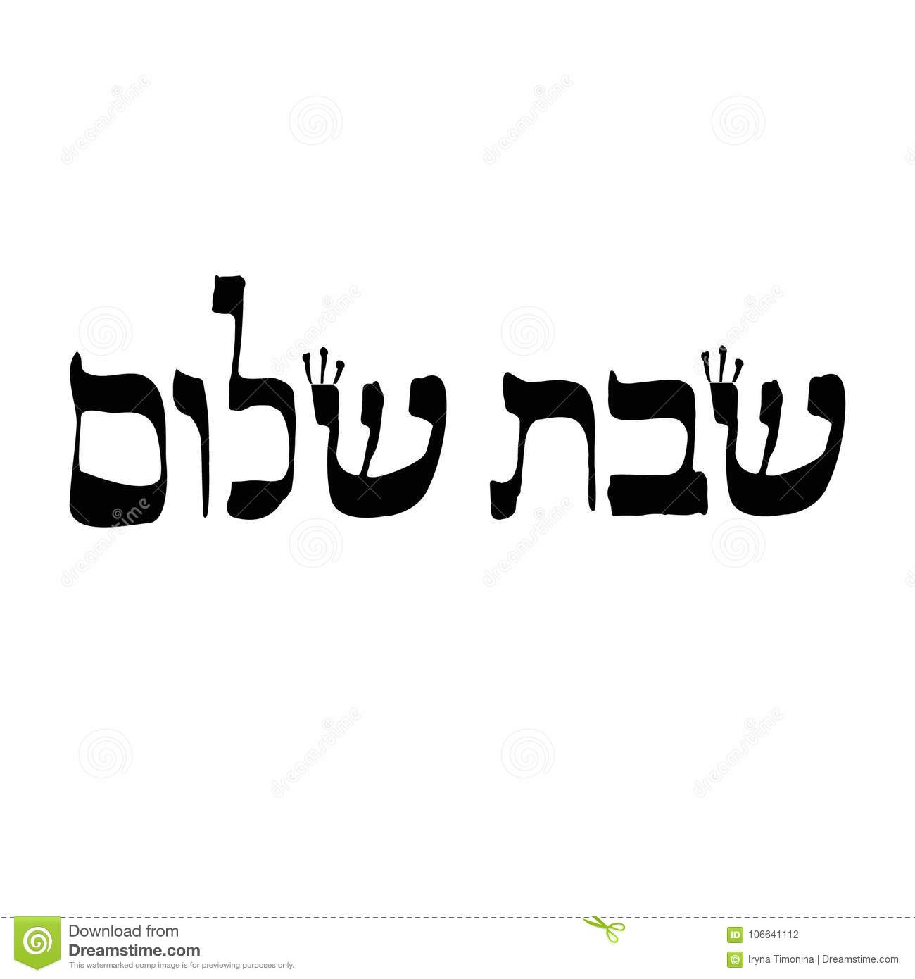 Calligraphic inscription in Hebrew Shabbat Shalom is translated as a good Saturday. Letters Hebrew with crowns. Vector