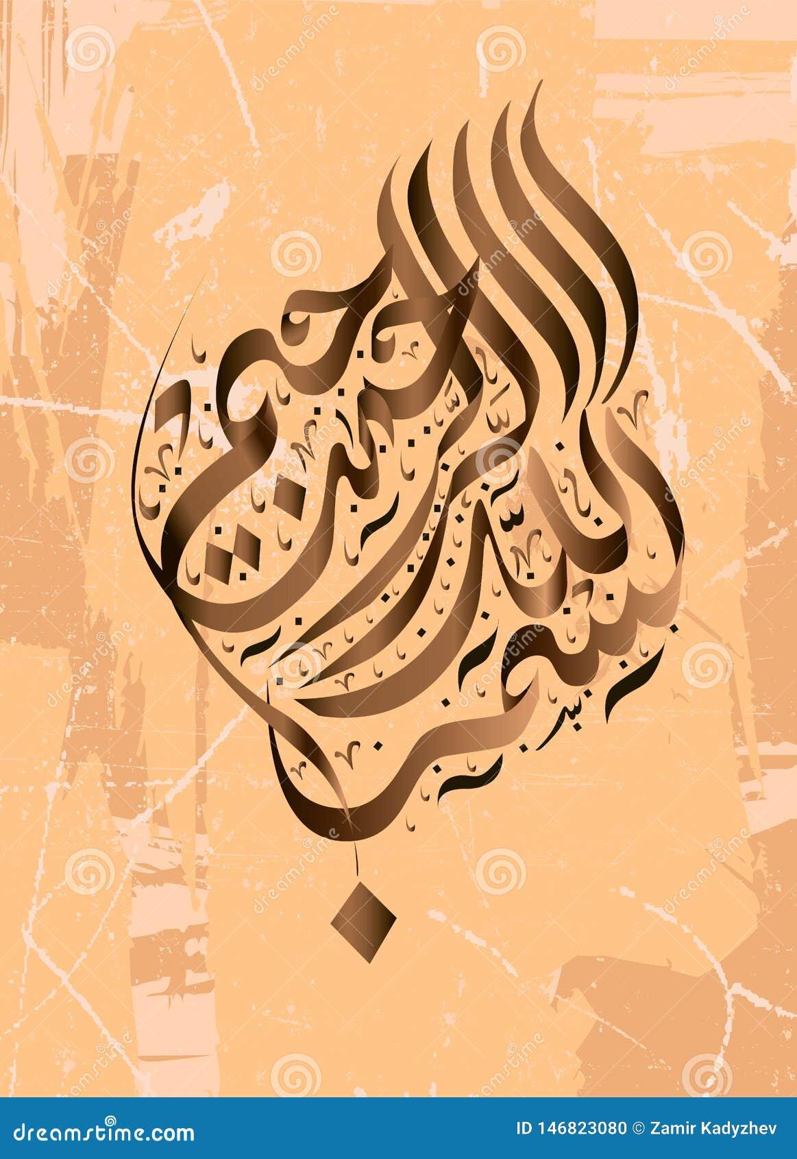 Calligraphie arabe de l art islamique traditionnel du Basmala, par exemple, de Ramadan et d autres festivals traduction