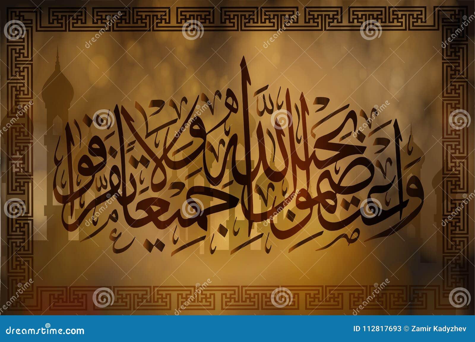 Calligraphie arabe Sura 3 AL IMRAN