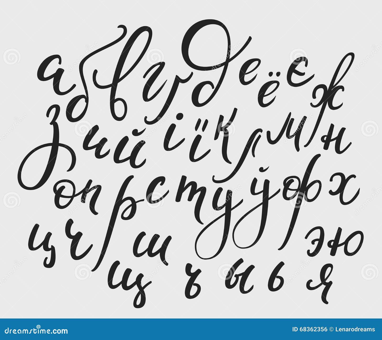Bien connu Calligraphie D'alphabet Cyrillique De Style De Brosse Illustration  BP75