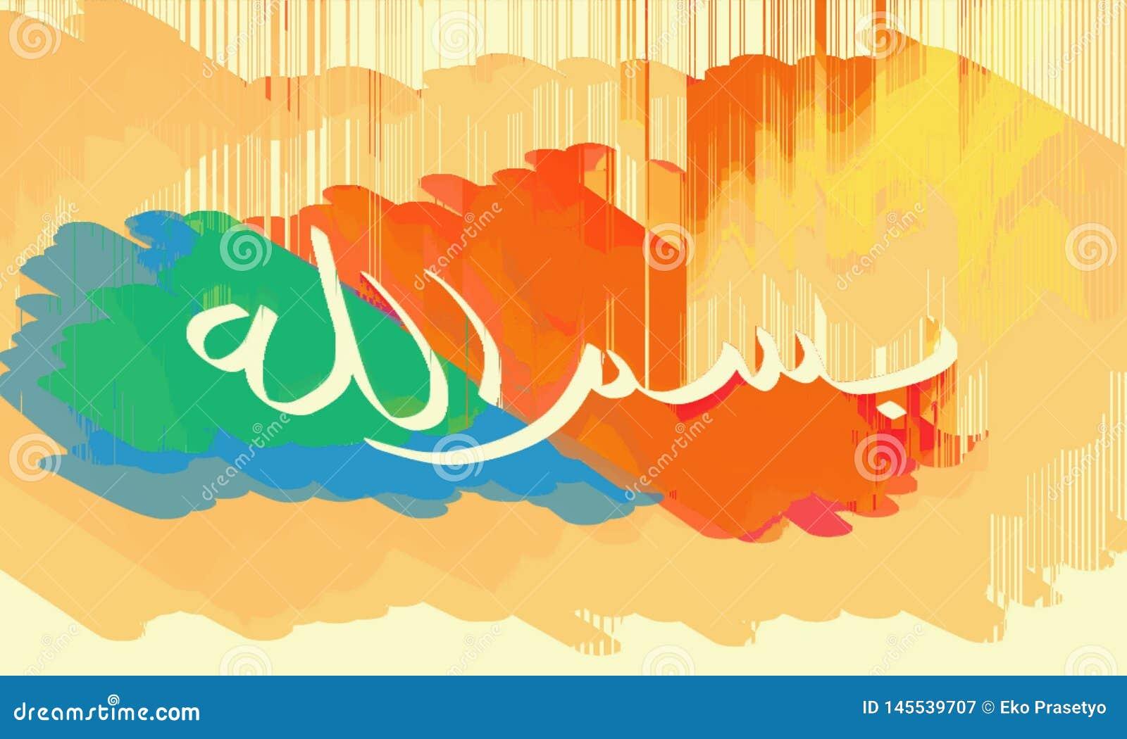 Calligraphie de inscription arabe qui est tr?s populaire avec des musulmans