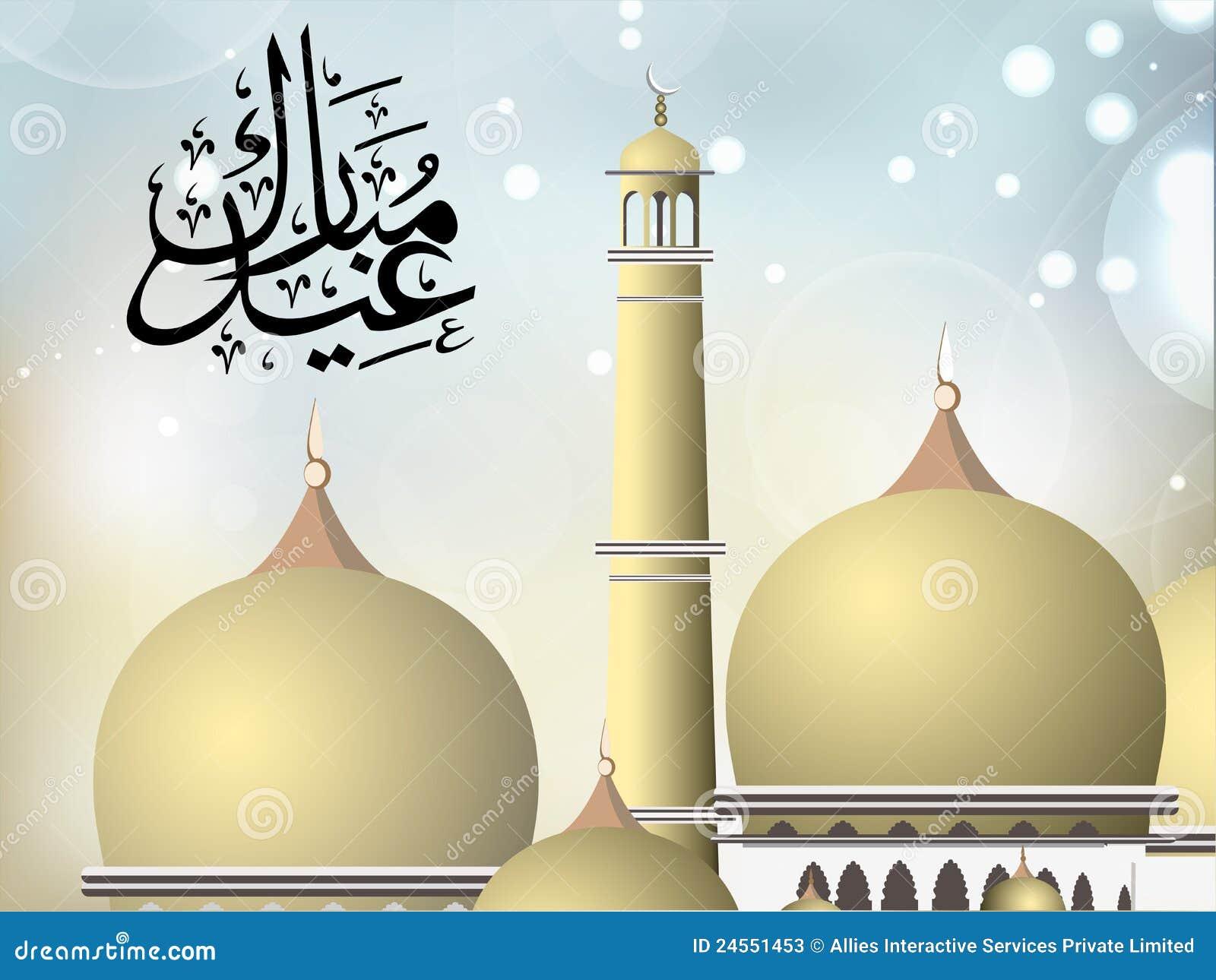 Calligraphie islamique arabe d Eid Mubarak