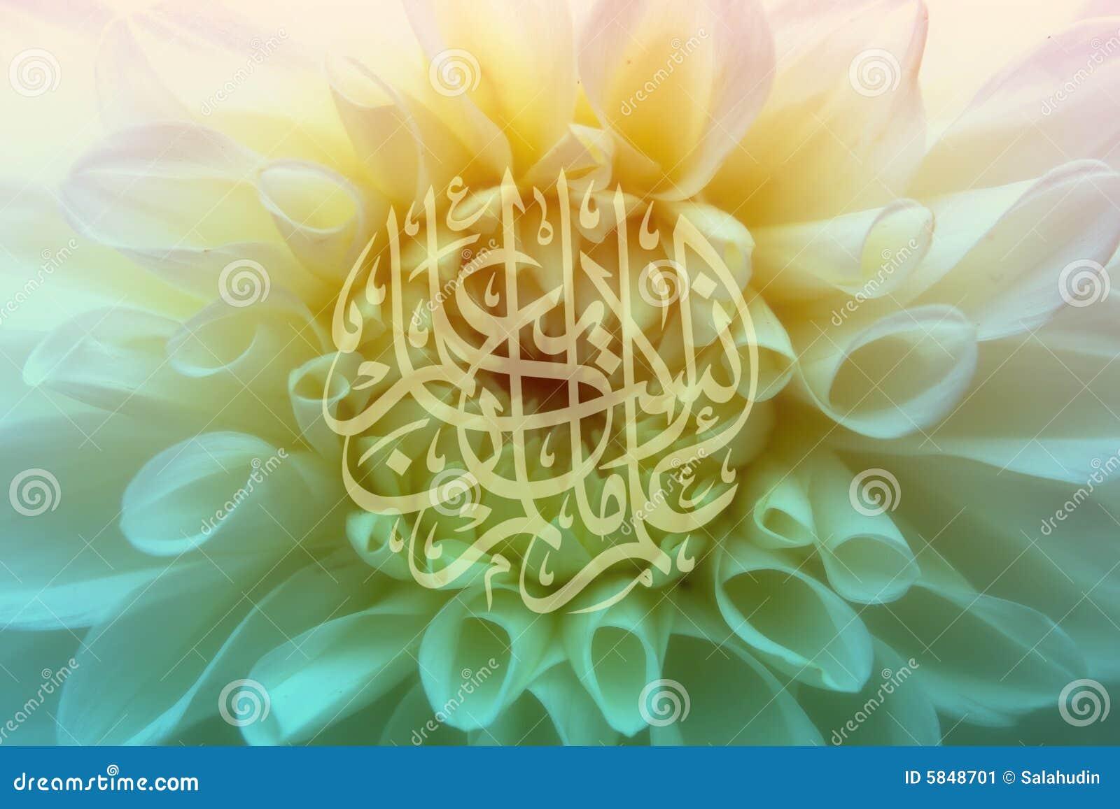 Calligraphie Islamique Sur La Fleur Image Stock Image Du Petale