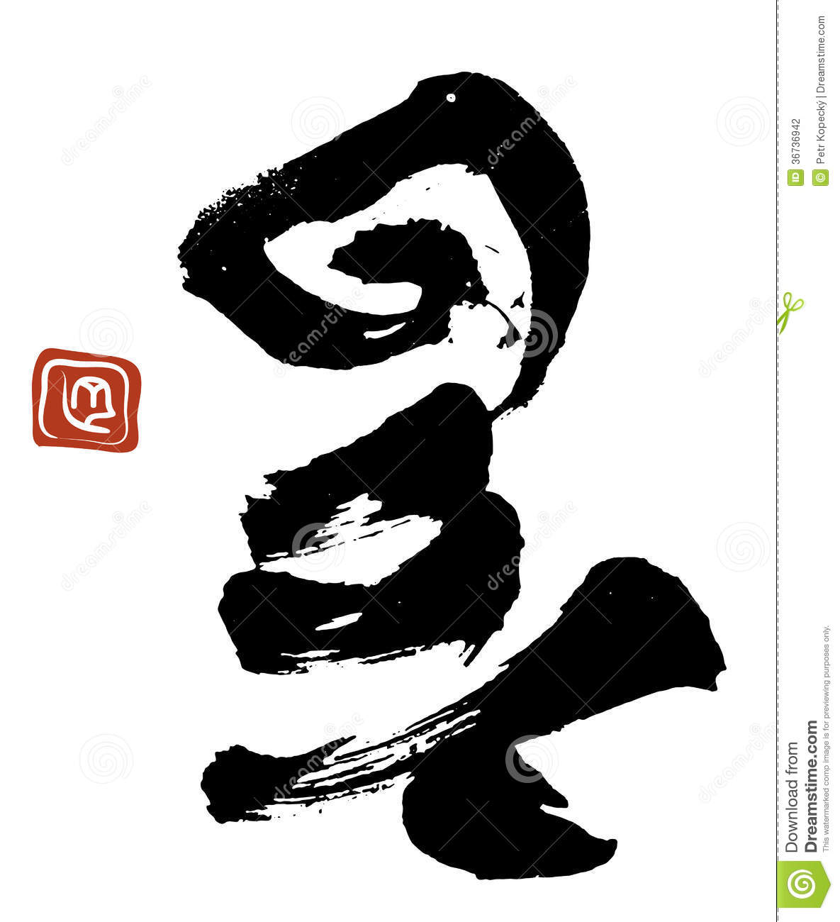 Calligraphie japonaise photographie stock image