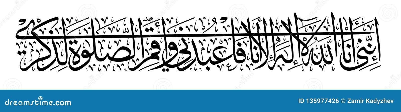 Calligraphie musulmane de Coran En effet, je suis Allah là n est aucun Dieu mais moi Adorez-moi et priez pour se rappeler me