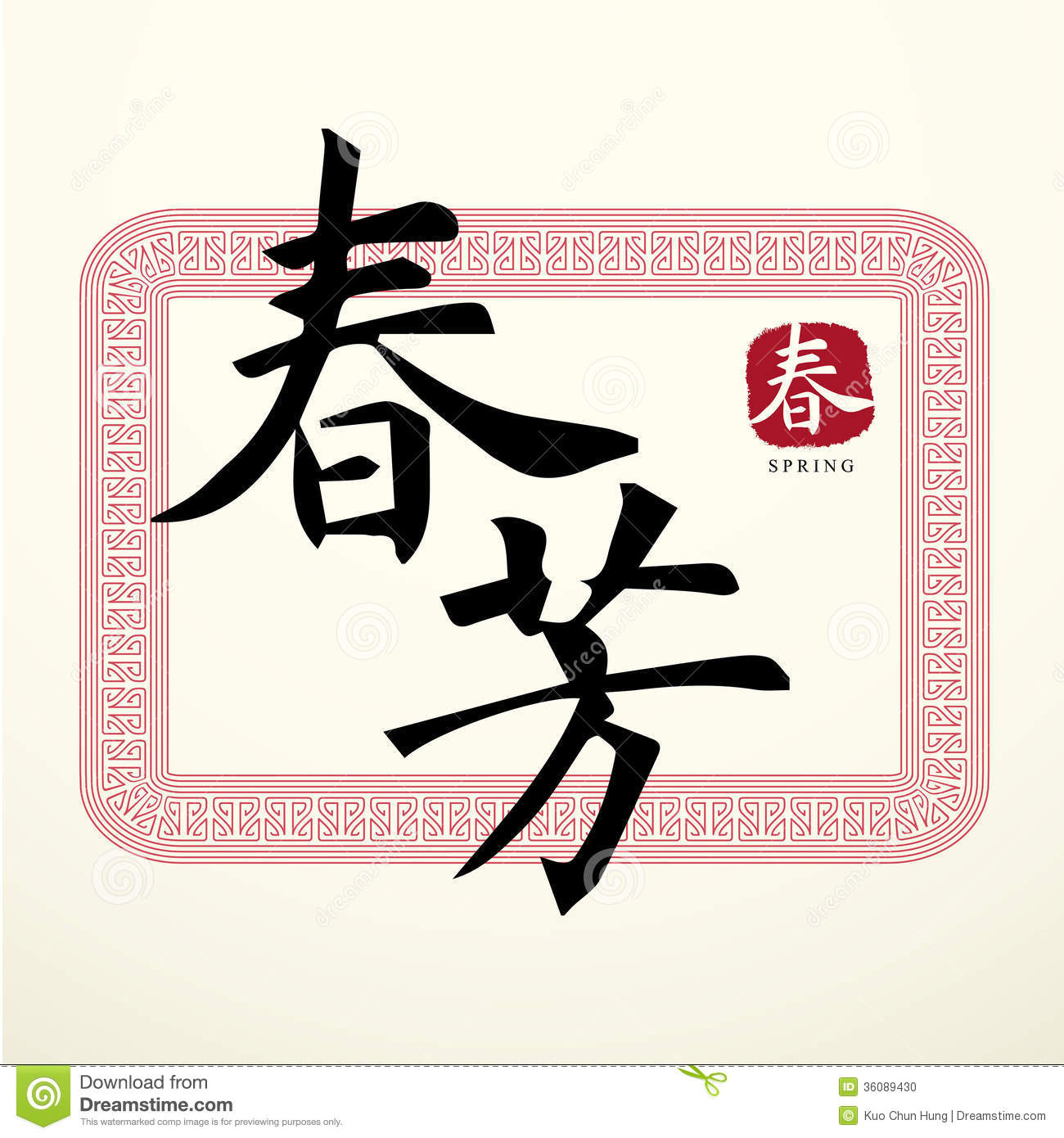 Calligraphy Chinese Good Luck Symbols Stock Vector Illustration Of