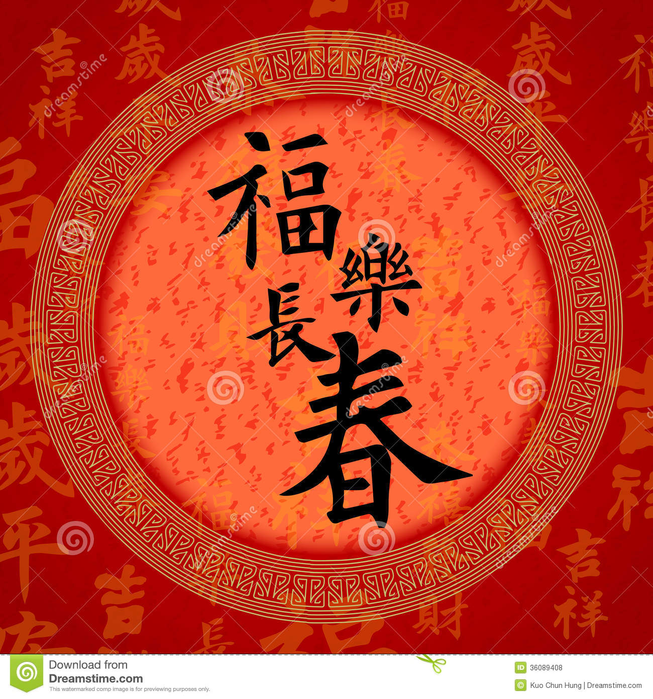 Chinese Character Happiness Good Fortune Four Chinese Characters