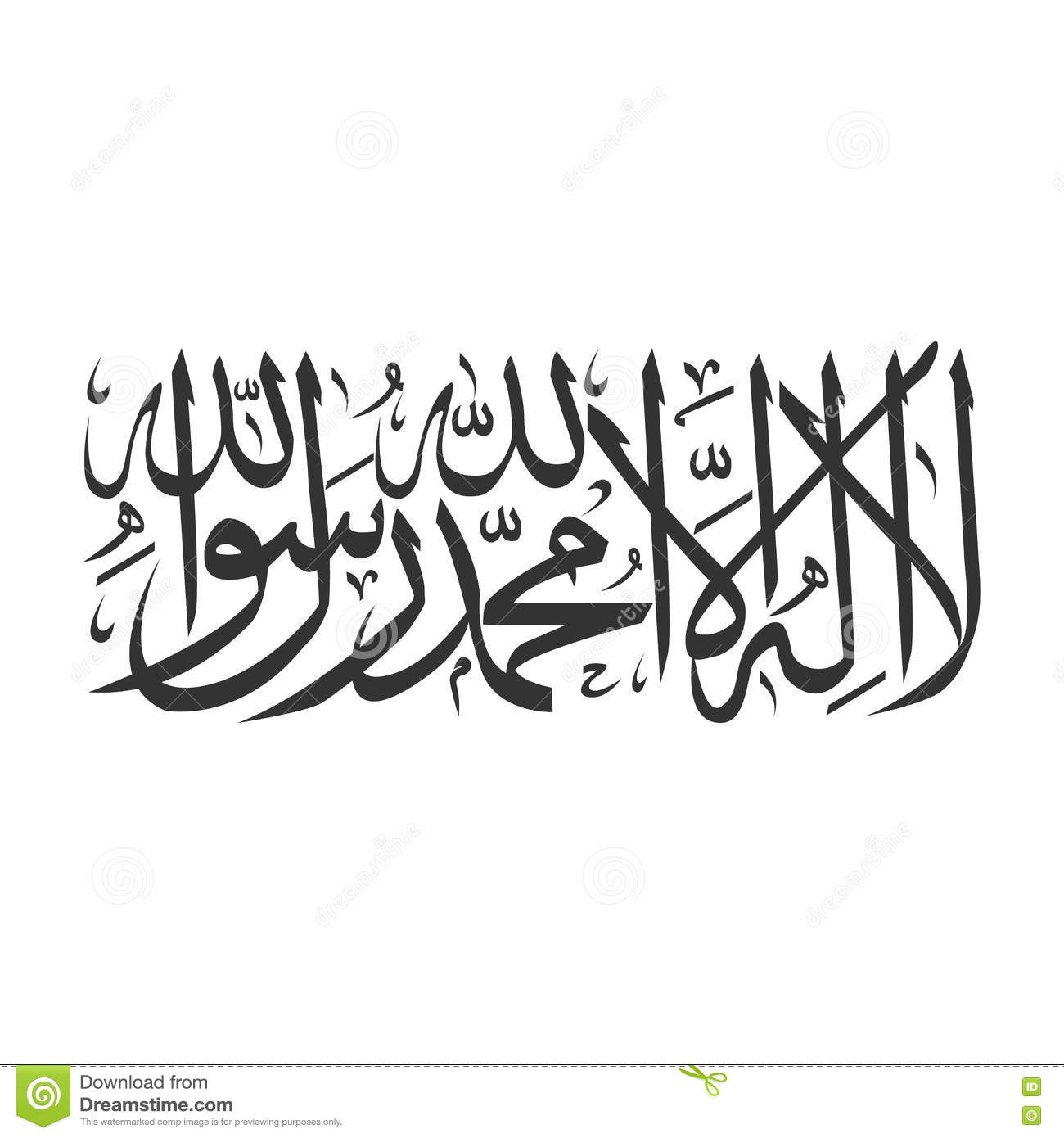 Calligraphy of an islamic term lailahaillallah