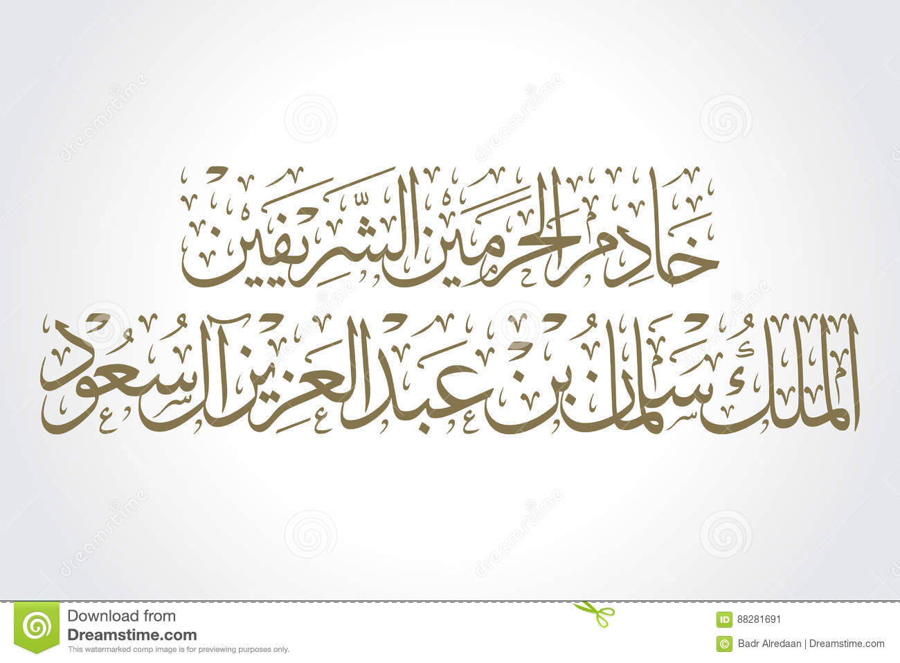 Calligraphy king salman bin abdulaziz al saud the of