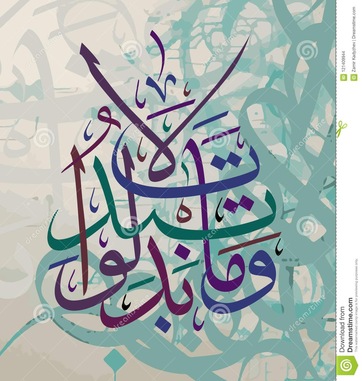 Calligraphy From The Quran Surah Ahzab Ayat 23  They Do Not