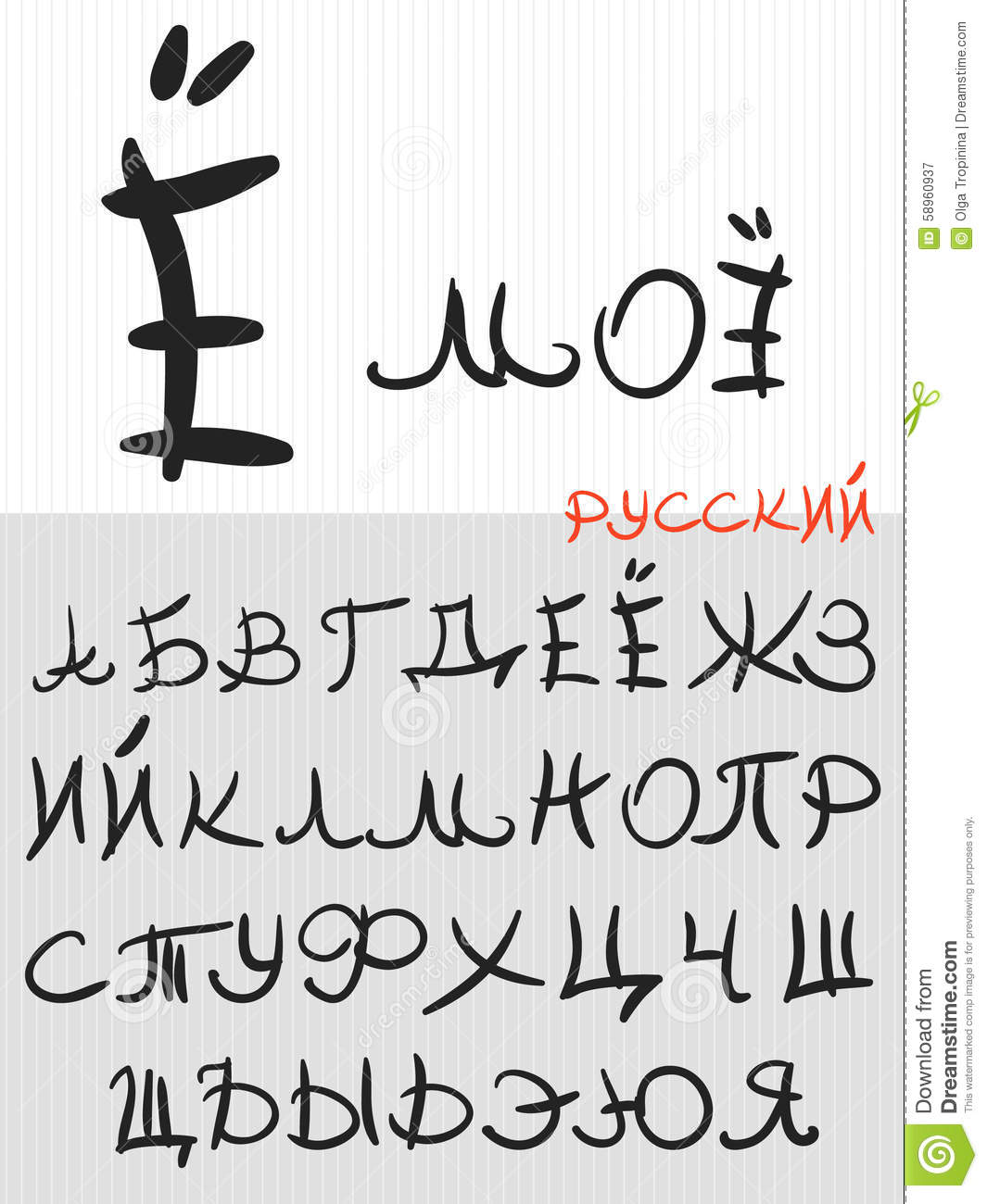 Calligraphy russian font stock vector image of line