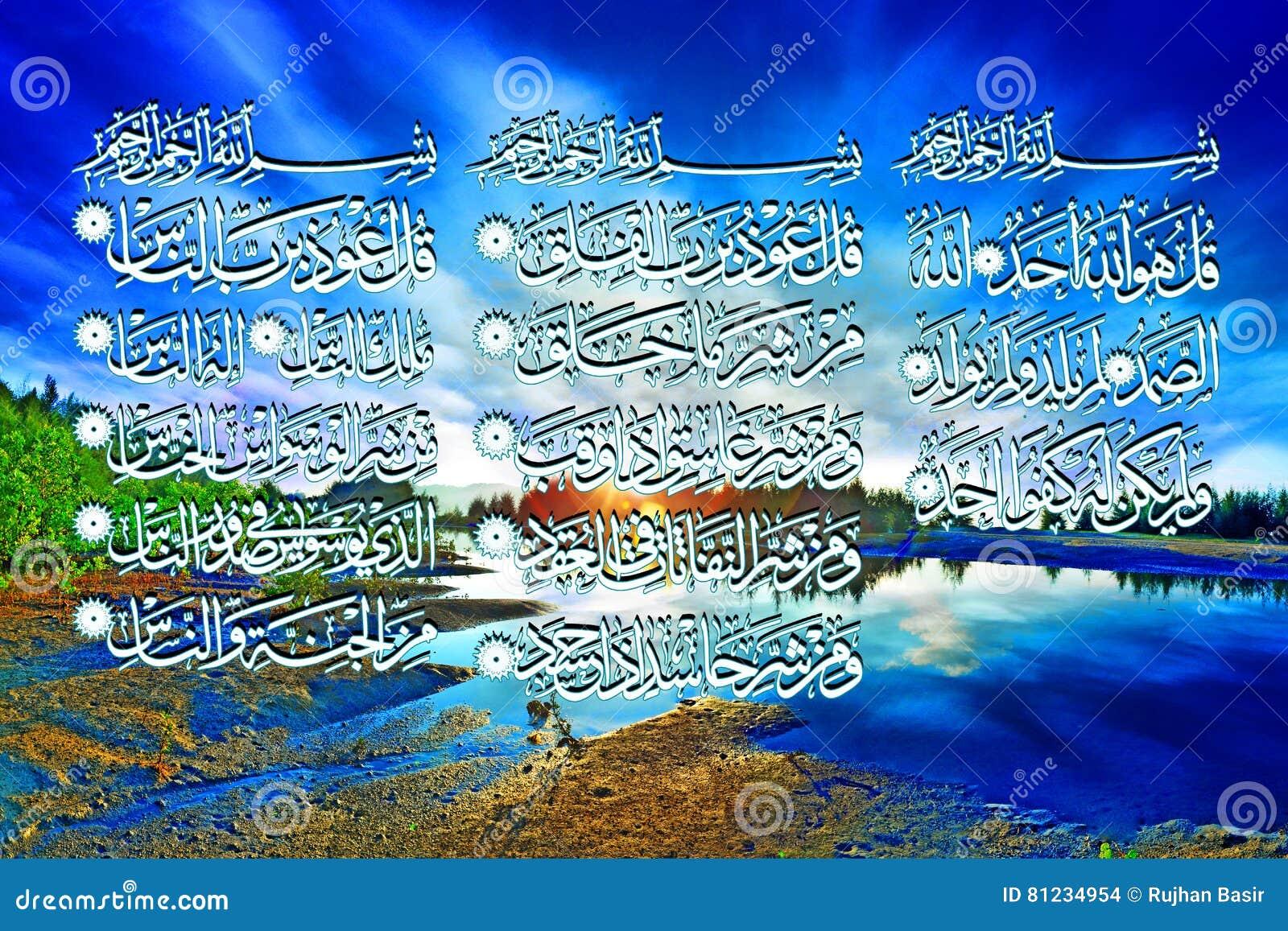 Calligraphy Of Surah Al Ikhlas Al Falaq And An Nas Stock
