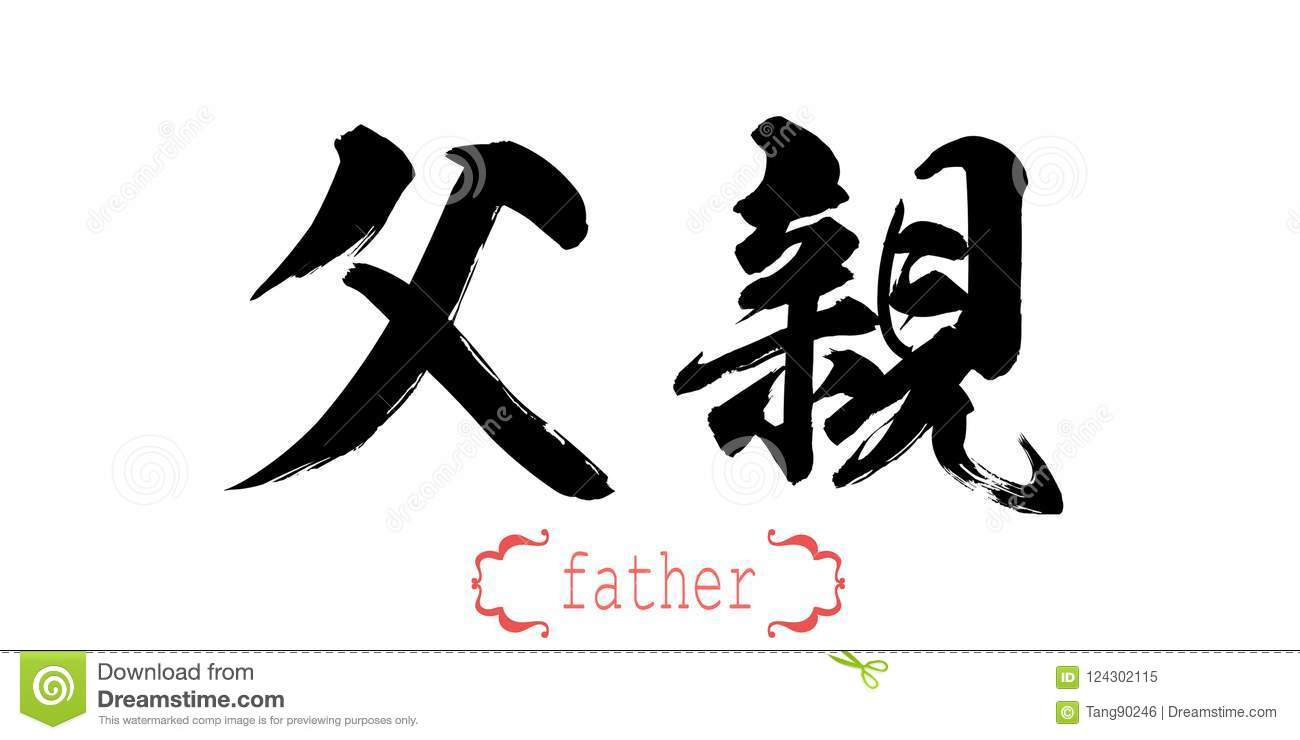 Calligraphy Word Of Father In White Background Stock Illustration