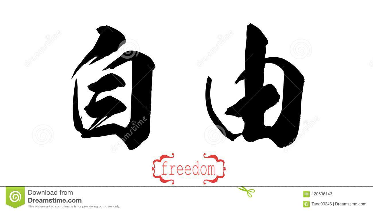 Calligraphy Word Of Freedom In White Background Stock Illustration