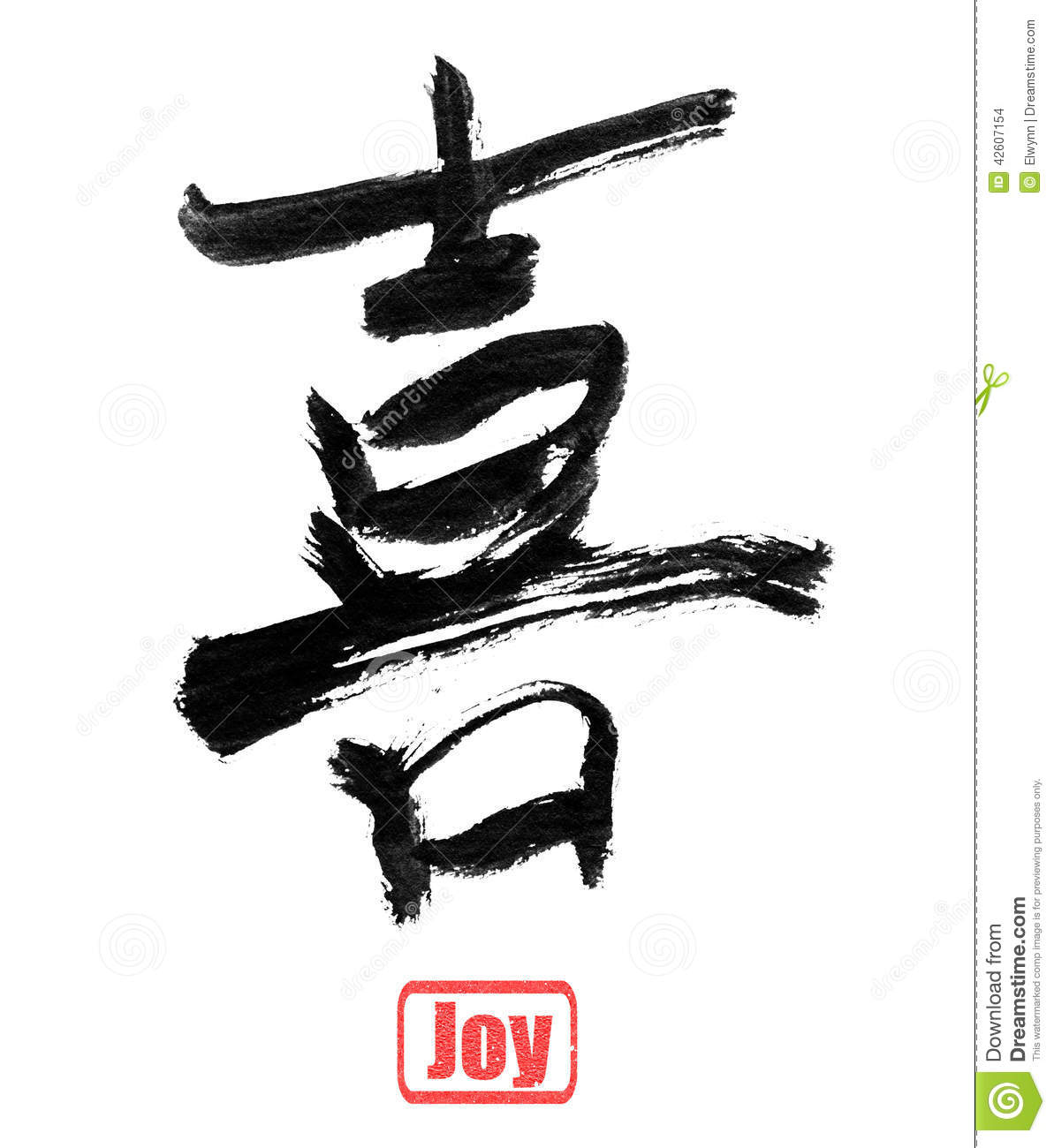 Calligraphy word joy stock illustration image