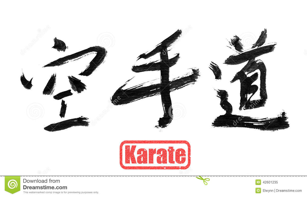 Chinese Karate T-shirt T-Shirts | Spreadshirt |Chinese Sign For Karate