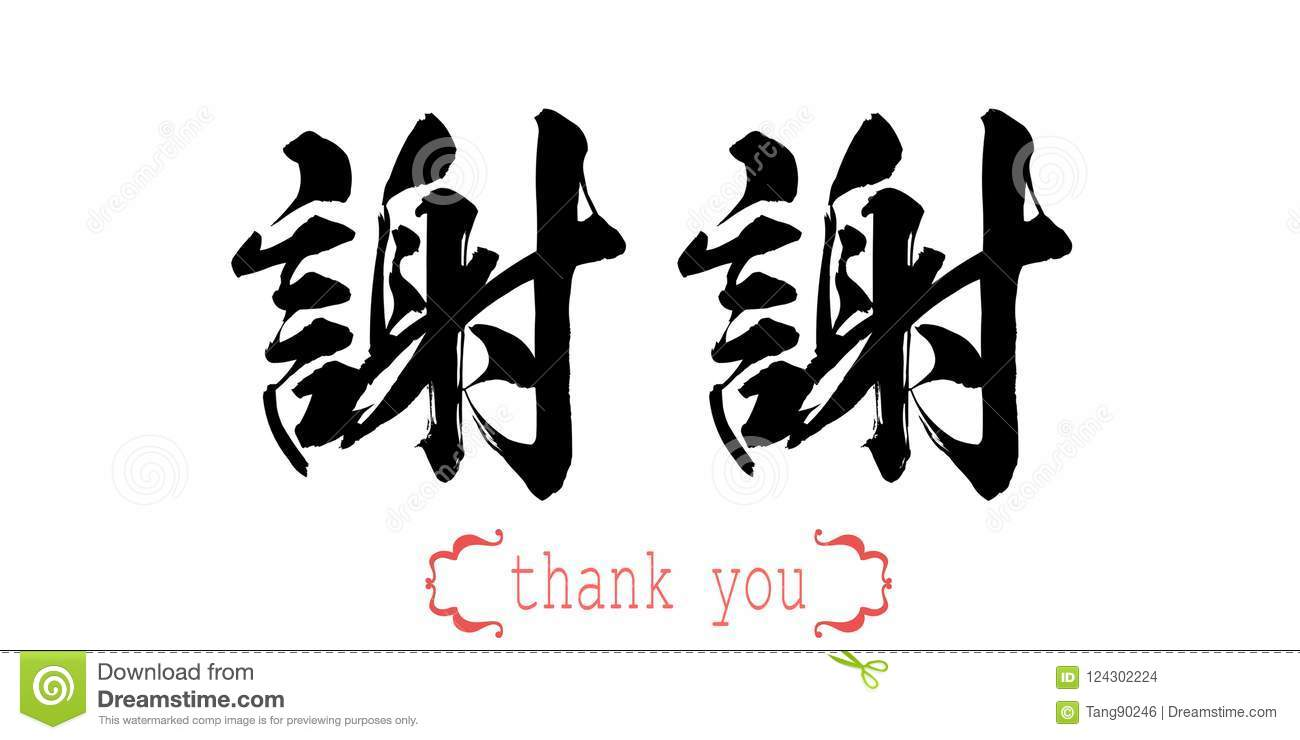 calligraphy word of thank you in white background stock illustration