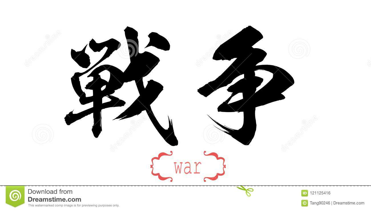Calligraphy Word Of War Stock Illustration Illustration Of Army