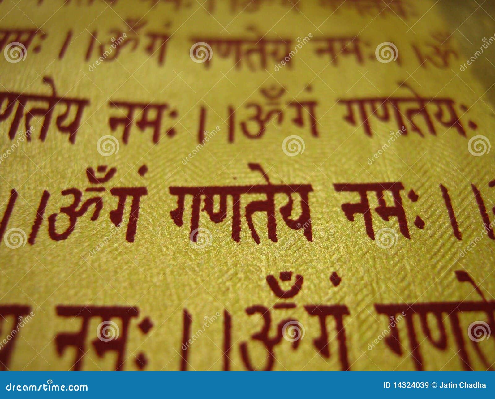 Canto divino del signore Ganesh