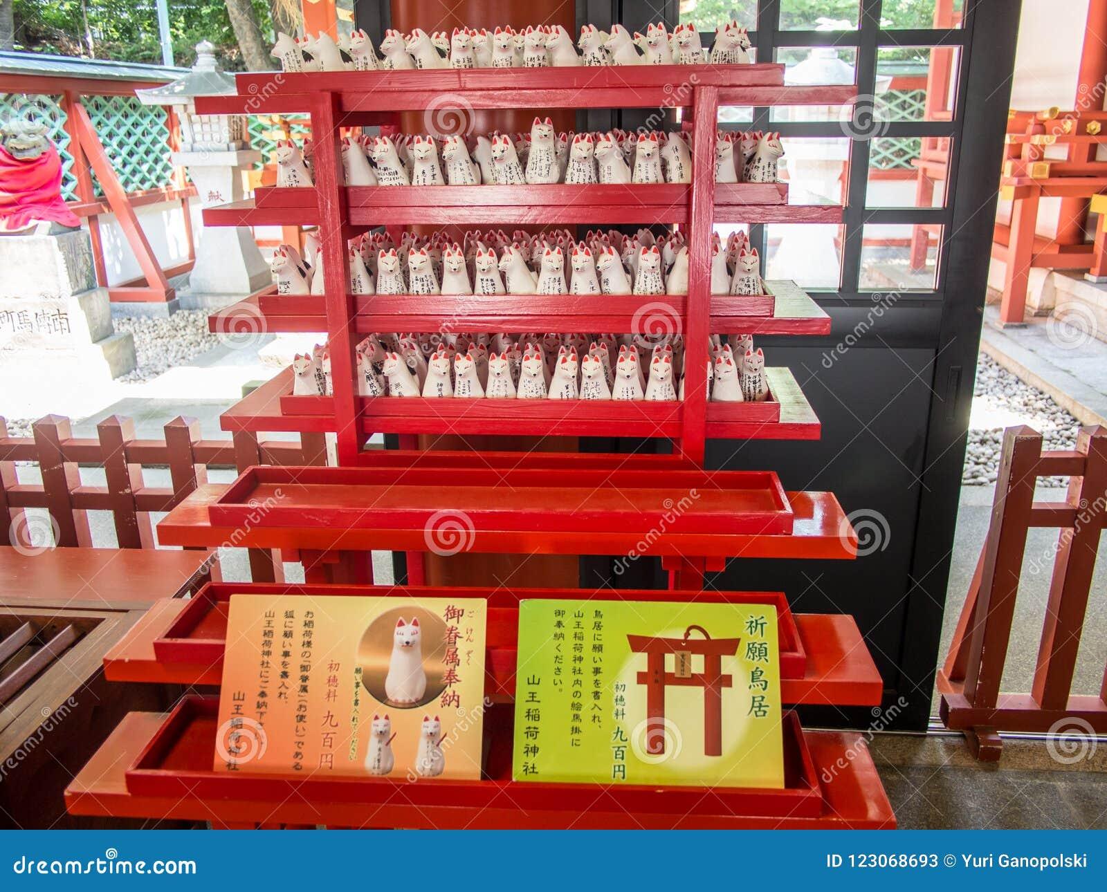 Capilla de Hie Jinja de los amuletos, Tokio, Japón