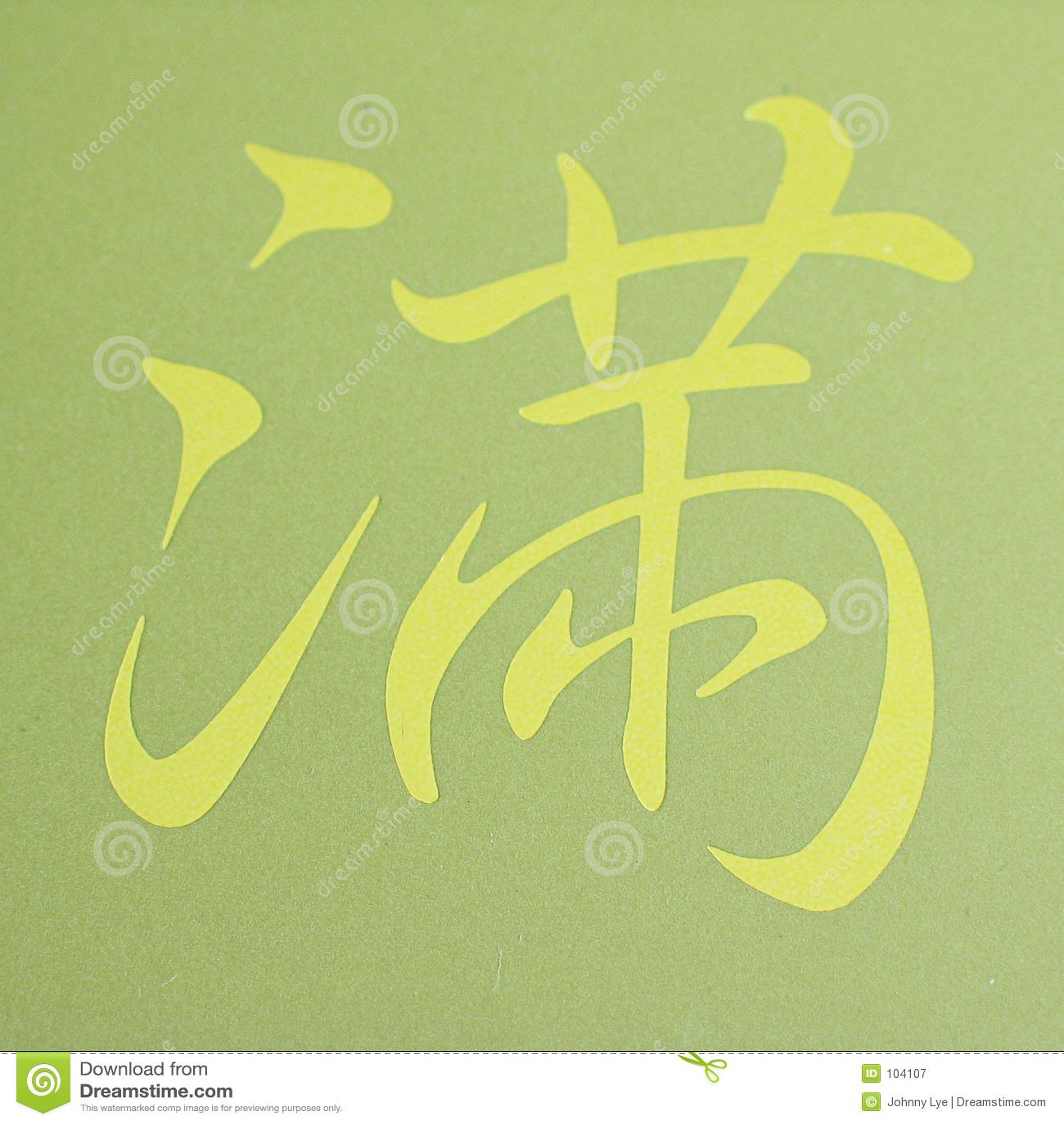 Caráter chinês