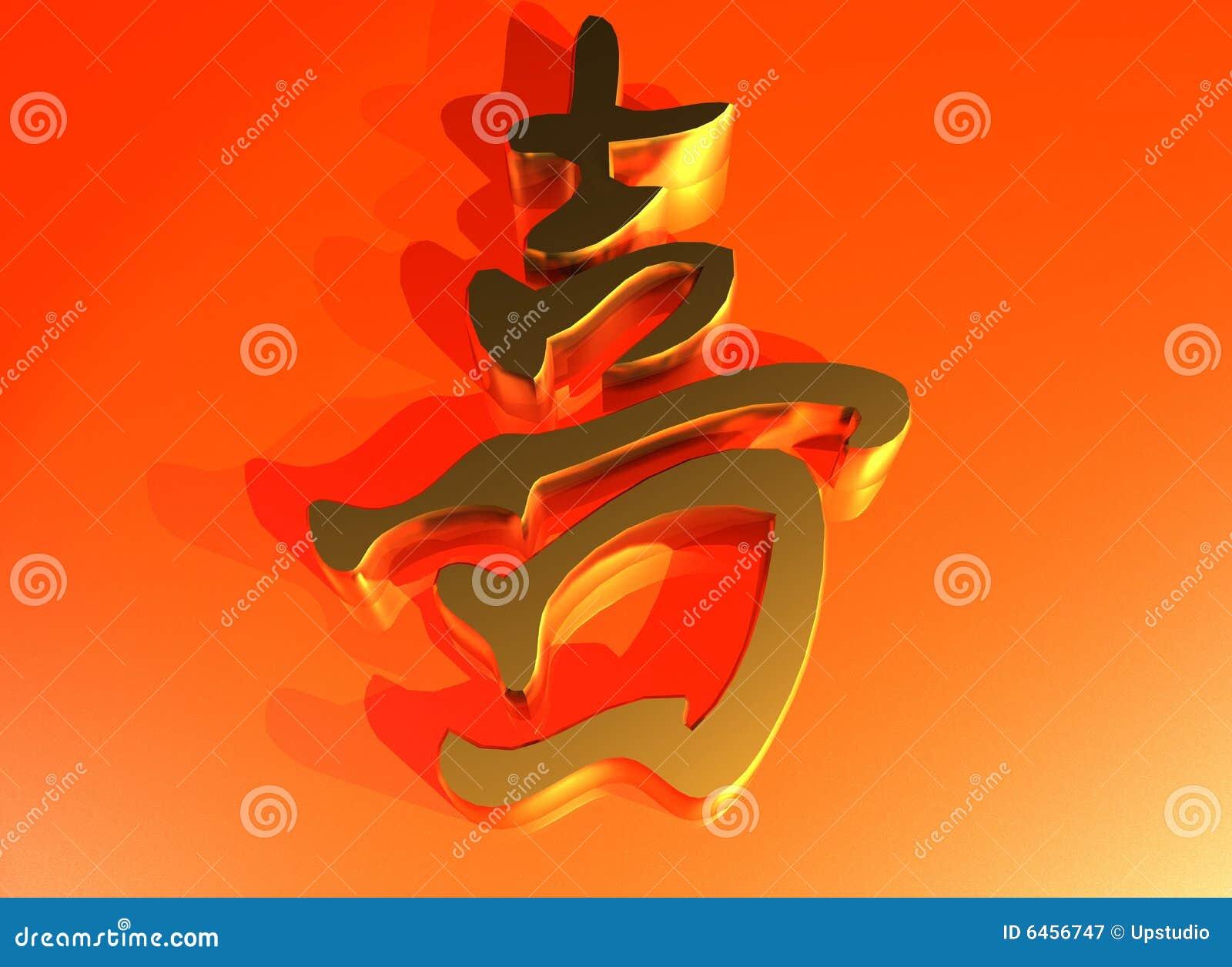 Caráter chinês dourado da felicidade no backgrou vermelho