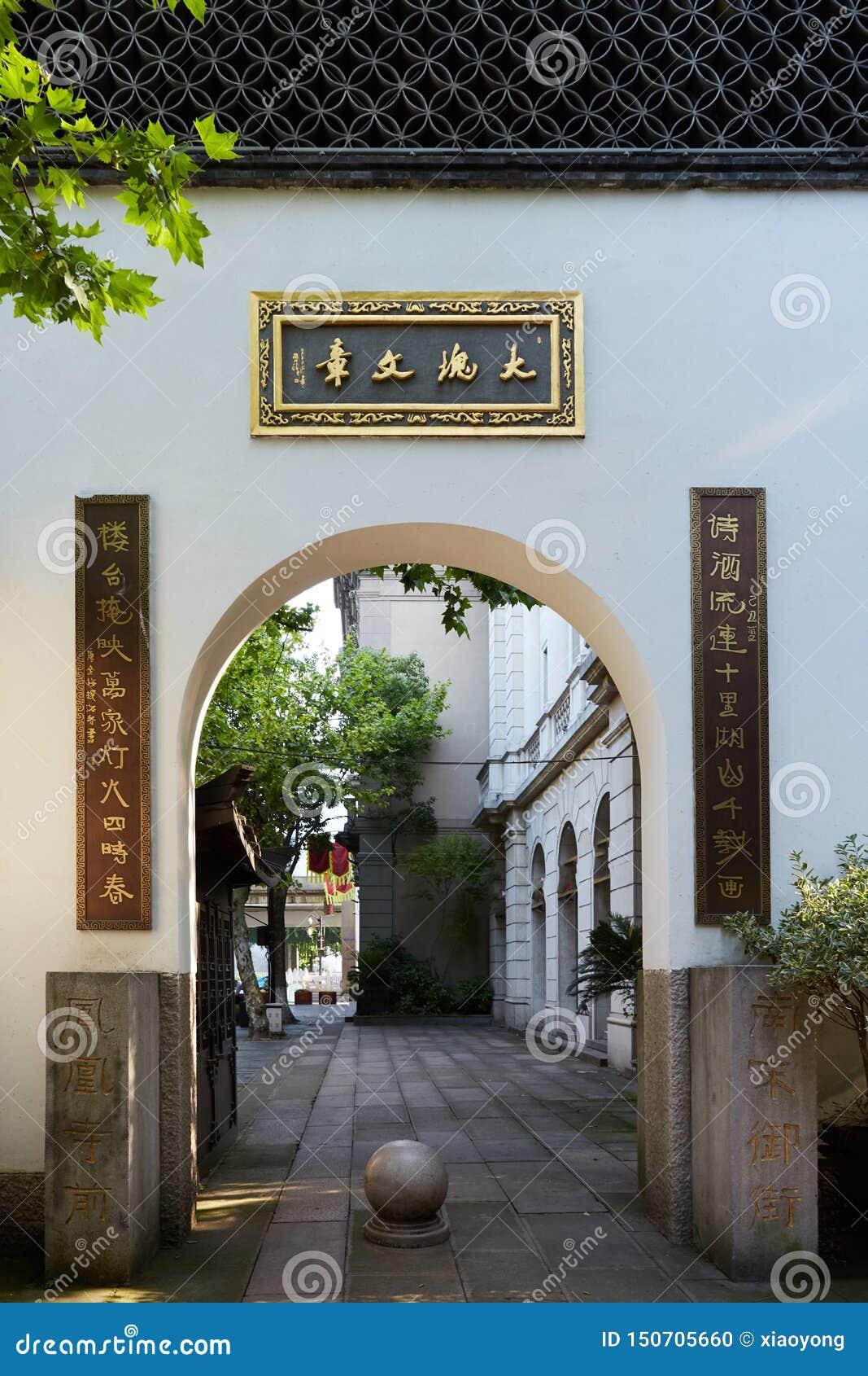 Caractères chinois et couplet antithétique
