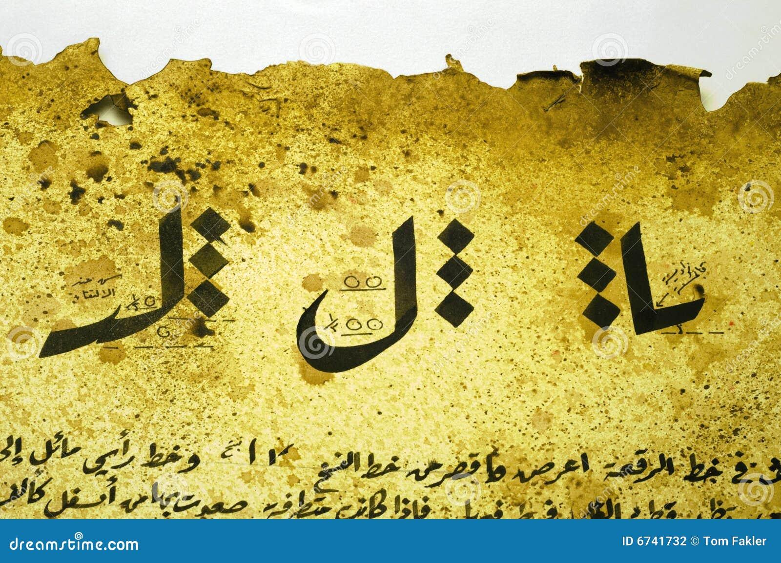 Caracteres árabes De La Caligrafía En El Papel Foto de archivo ...