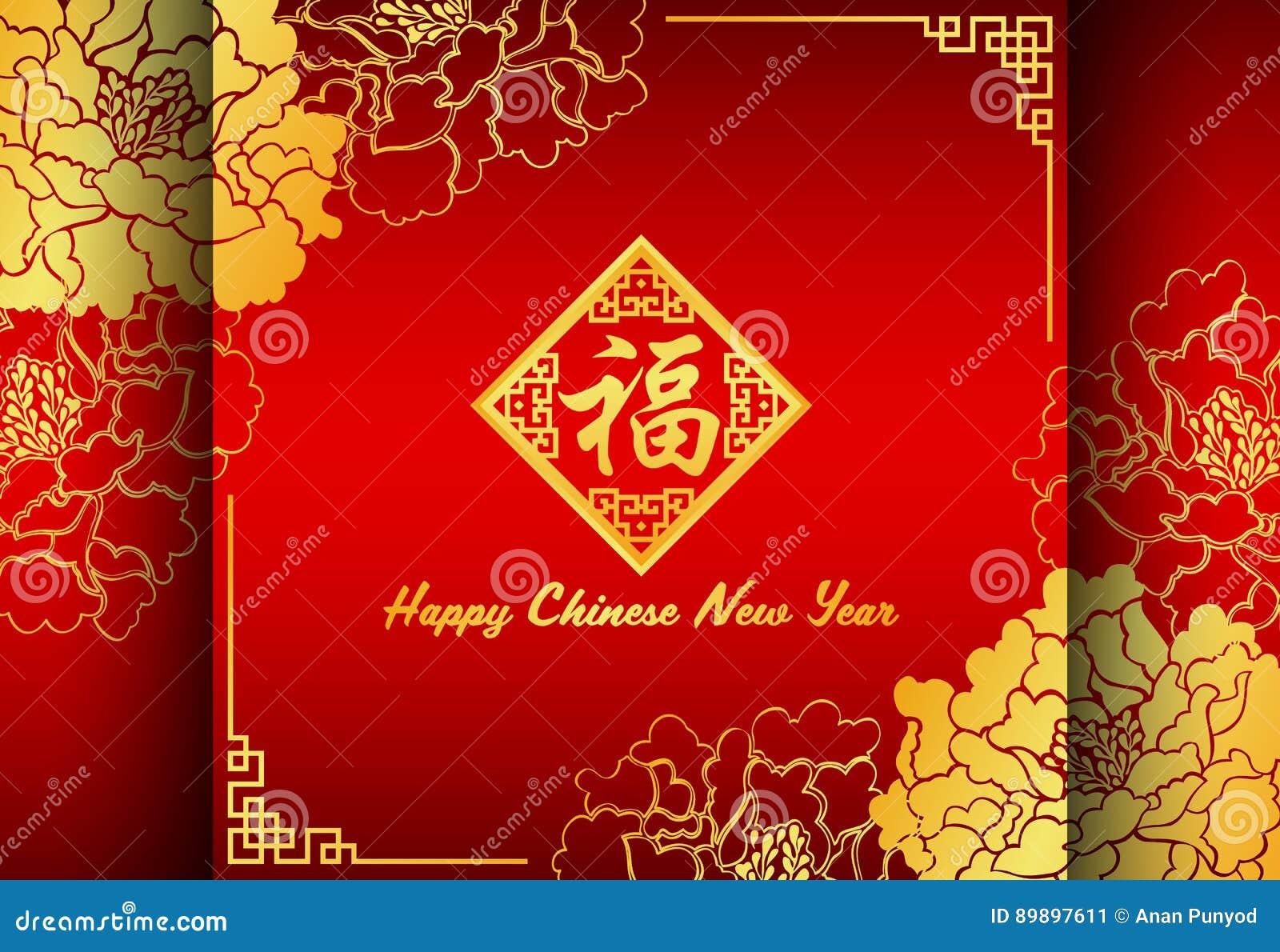 Cartão chinês feliz do ano novo - boa fortuna do meio chinês da palavra no projeto do vetor da arte do fundo do sumário da peônia