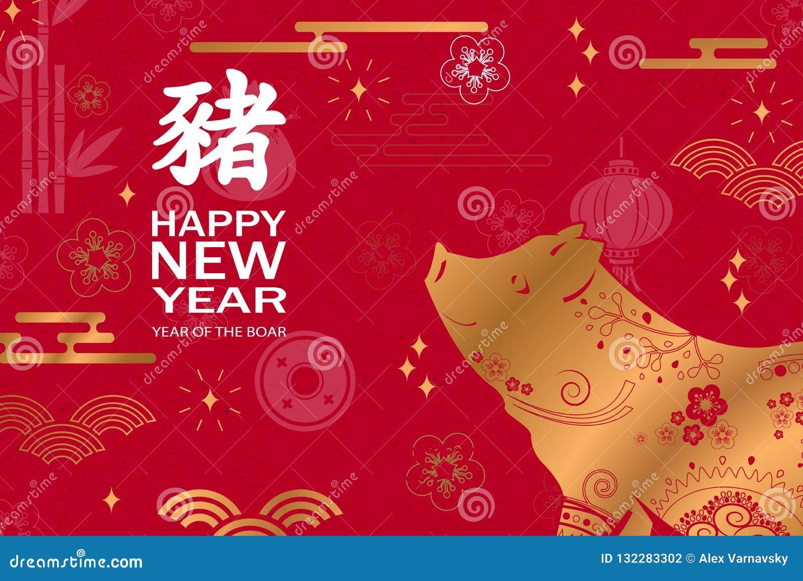Cartão chinês feliz do ano novo 2019 com porco Porco chinês da tradução