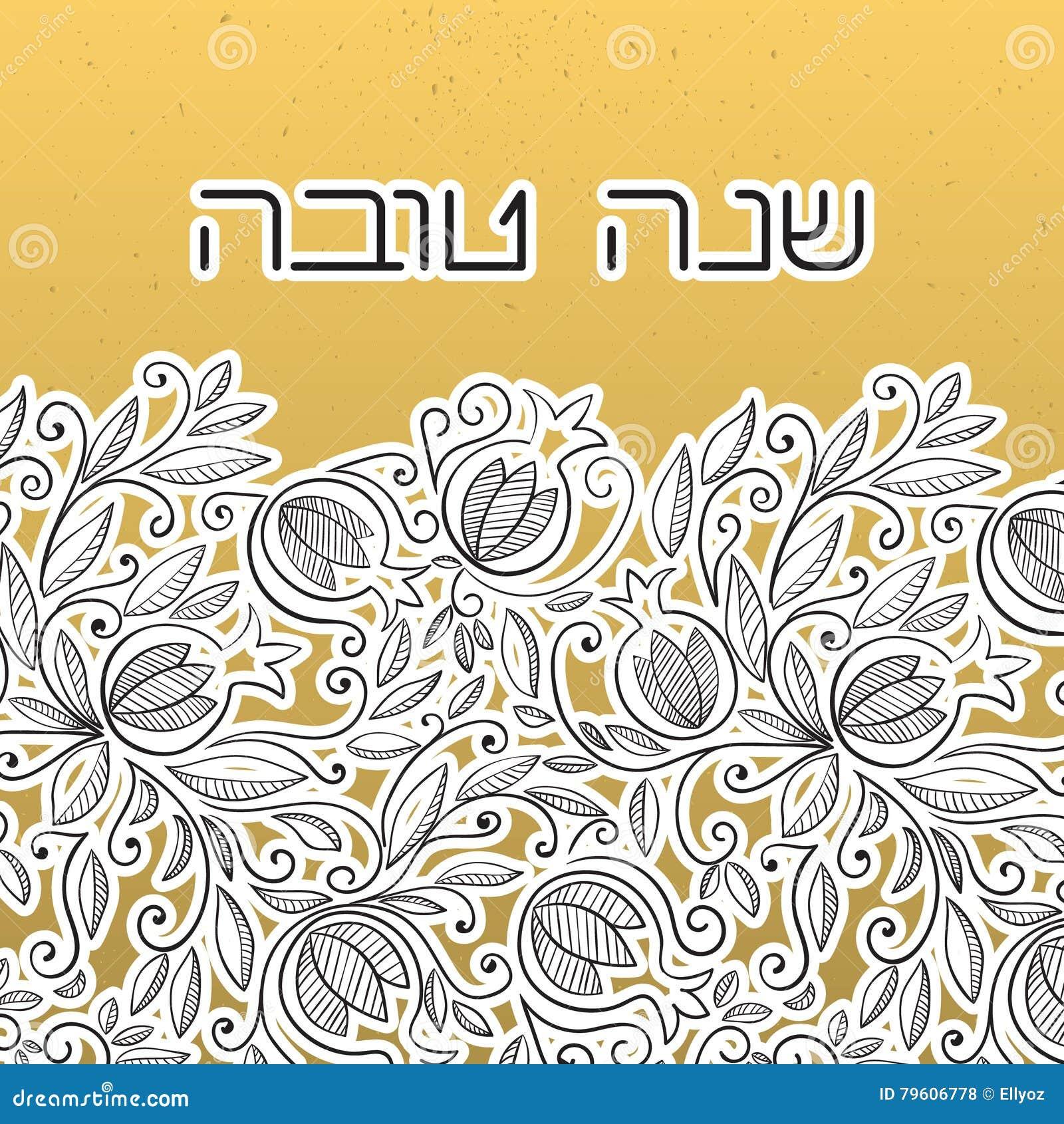 Cartão de Rosh Hashanah com romã