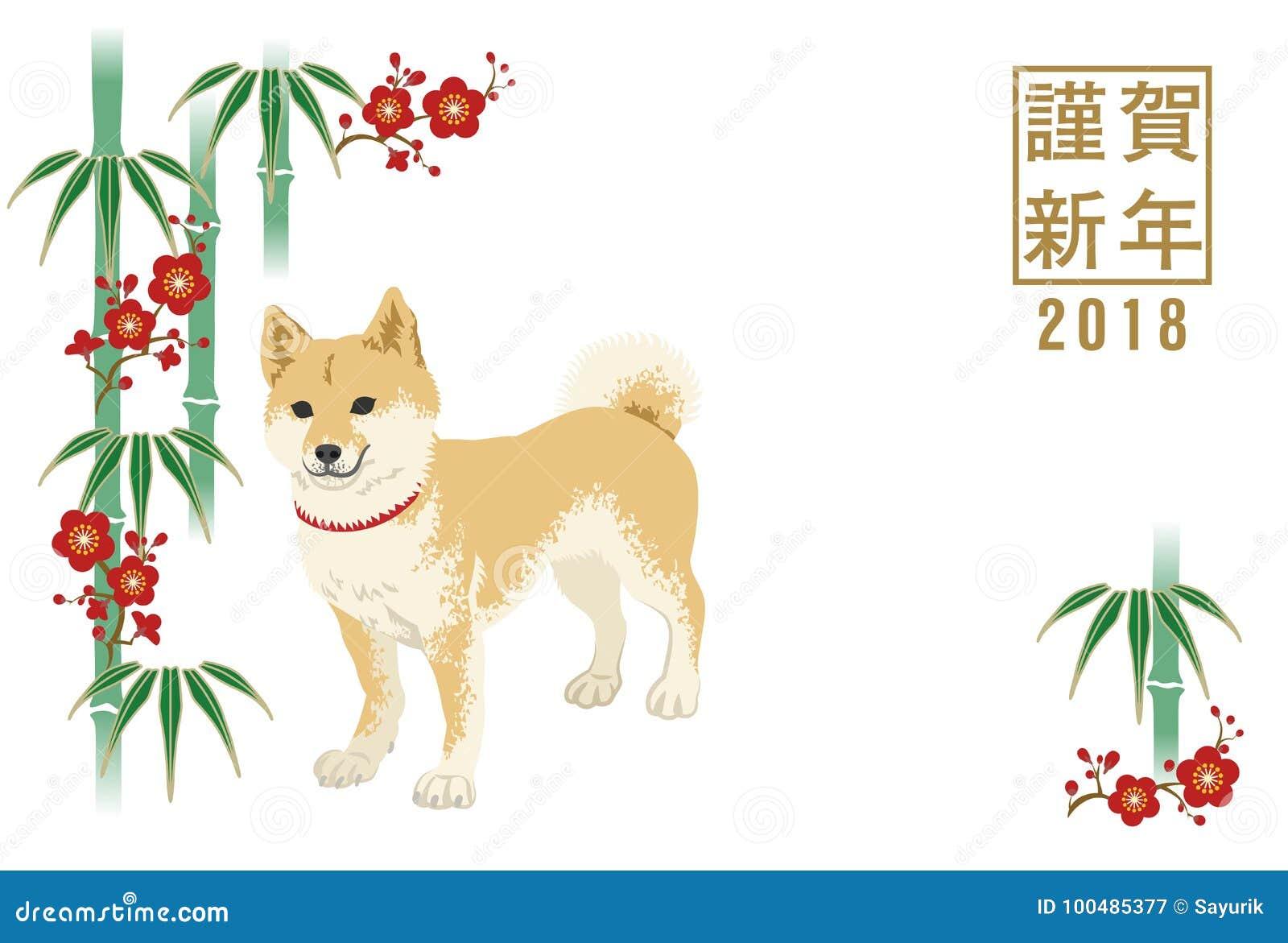 Carta giapponese 2018 del nuovo anno - inu di Shiba nel fiore e in Bambo della prugna