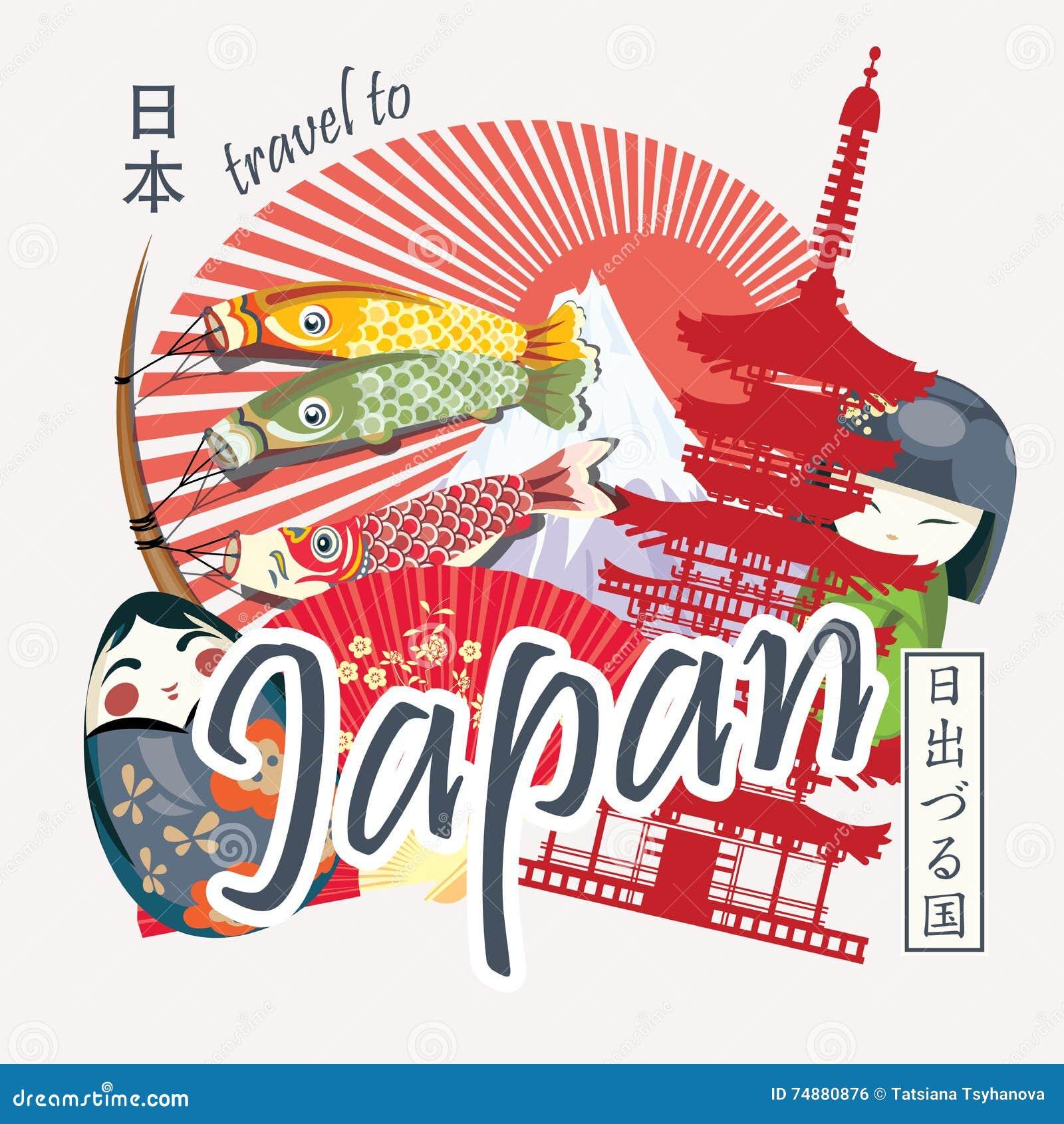 Cartaz do curso de Japão no estilo do vintage - viaje a Japão