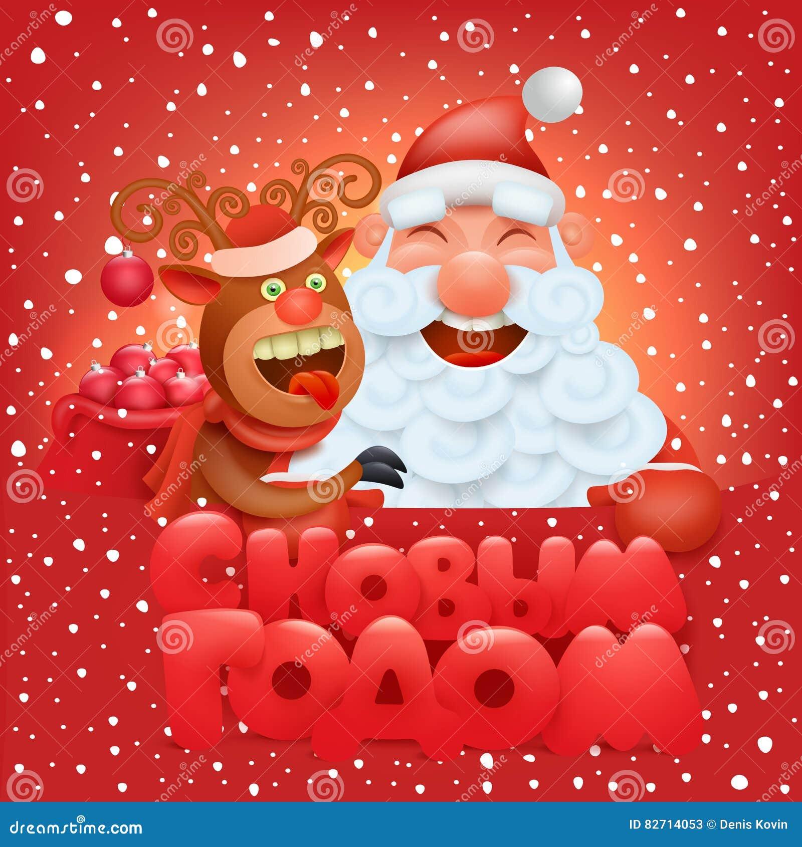 3210f010dcc4 Carte de nouvelle année d invitation avec les caractères drôles du père noël  et de renne