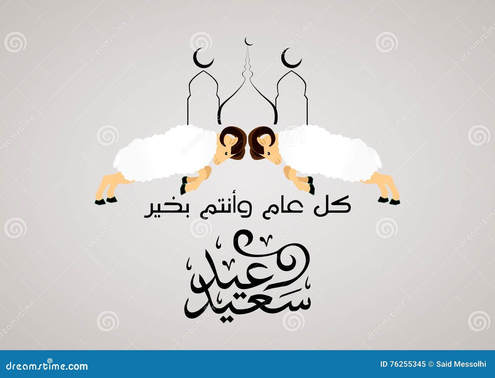 Carte de voeux à l occasion Eid al-Adha Mubarak avec la beaux RAM ou moutons et la calligraphie arabe