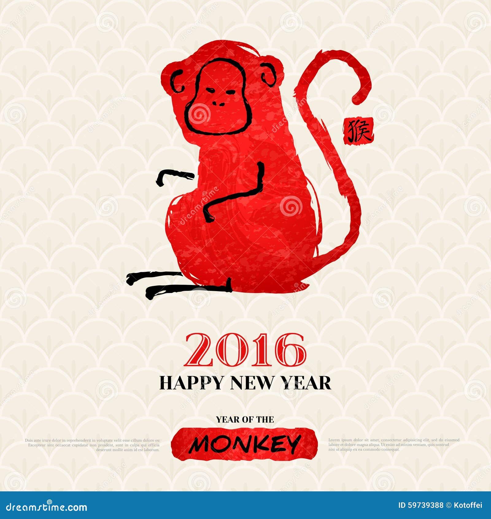 Carte de voeux chinoise de nouvelle année avec tiré par la main