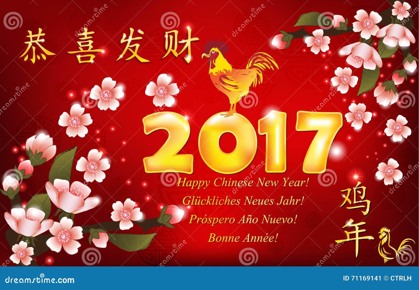 Carte de voeux 2017 chinoise de nouvelle ann e d 39 affaires illustration de vecteur image 71169141 - Texte carte de voeux 2017 ...