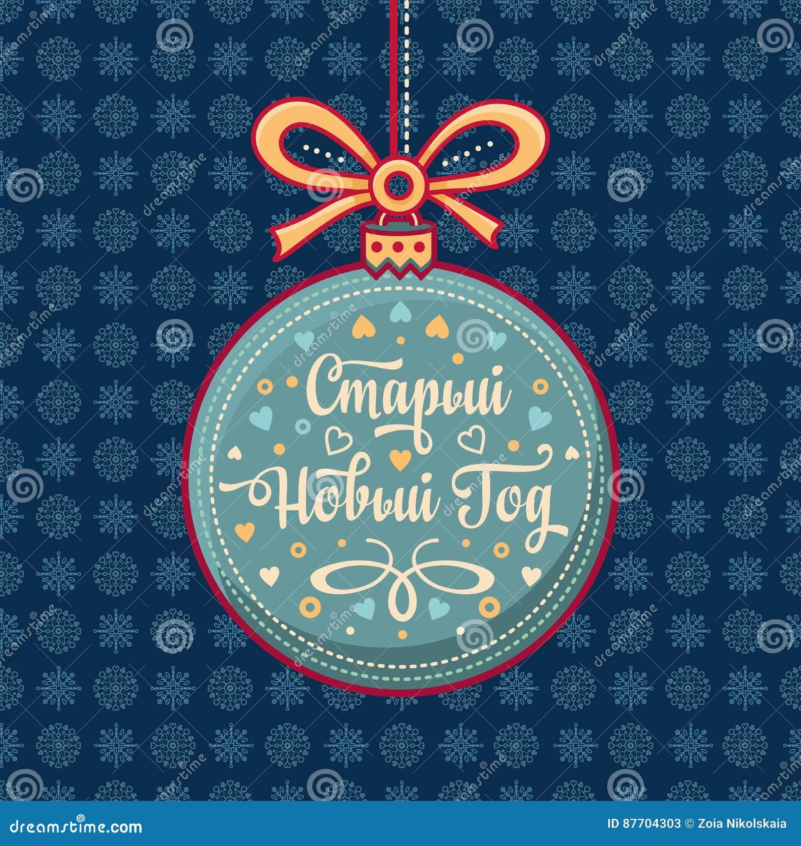 Carte de voeux de bonne année Vacances russes