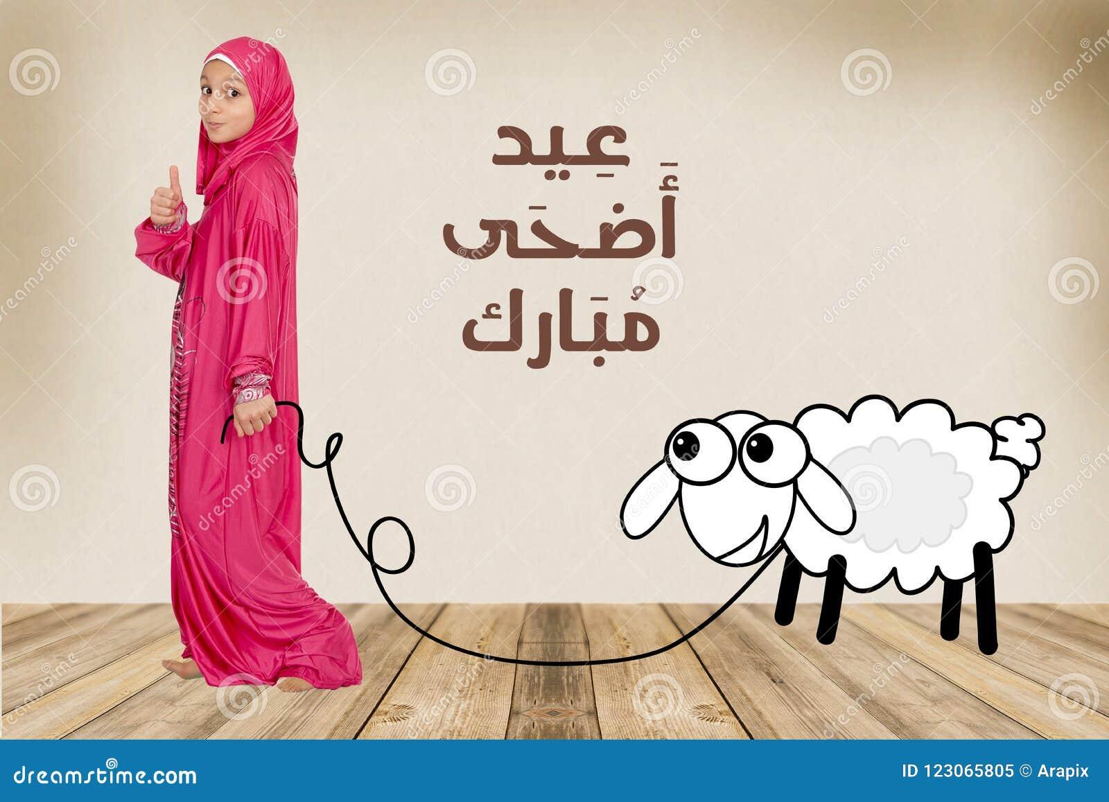 Carte de voeux - Eid Adha Mubarak